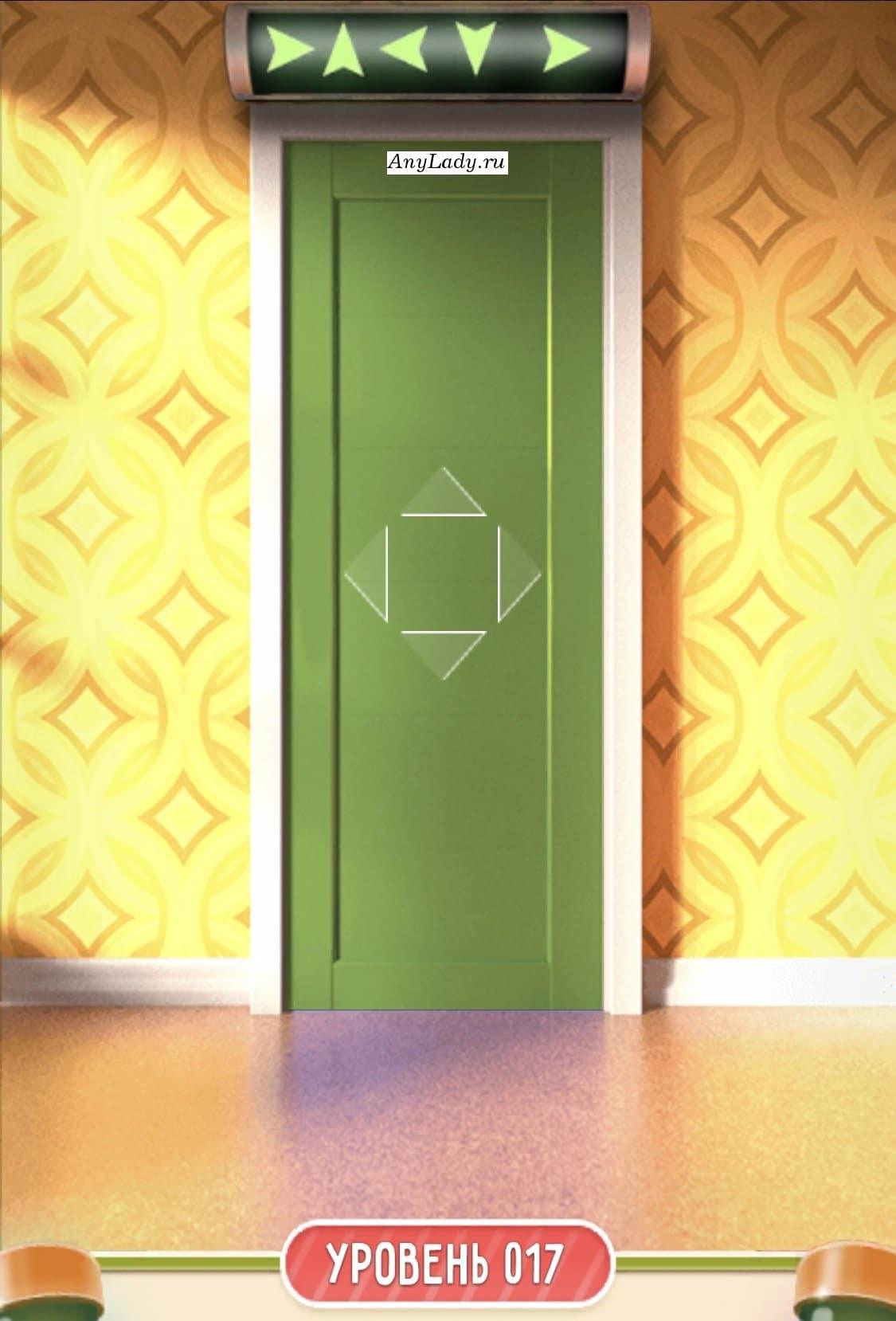 Обратите внимание на указатели стрелок вверху двери и по направлению стрелок отбрасывайте дверные полотна.