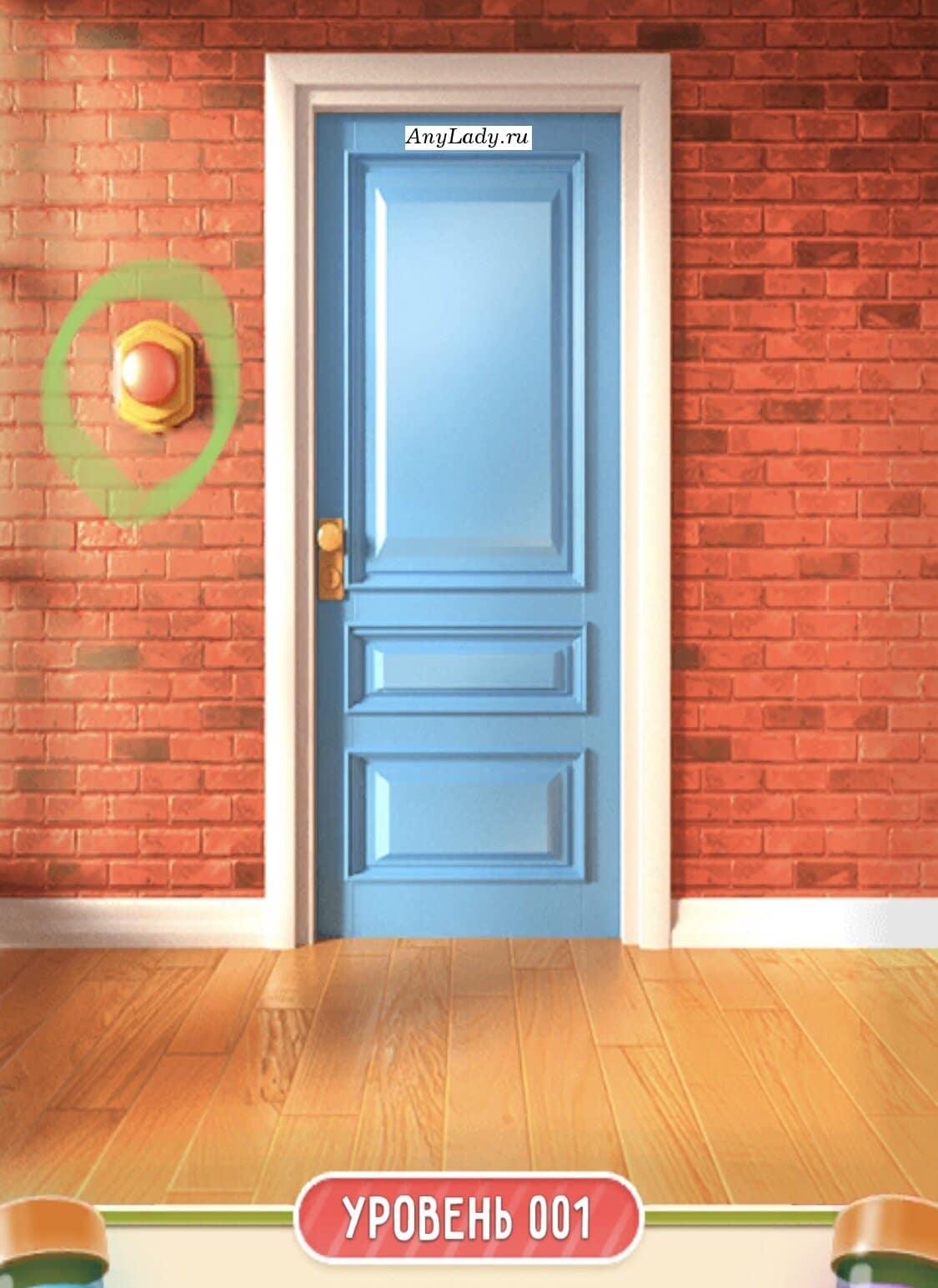 Нажмите на кнопку слева от двери, чтобы открыть её. За тем нажмите на коридор и переходите в следующую комнату.