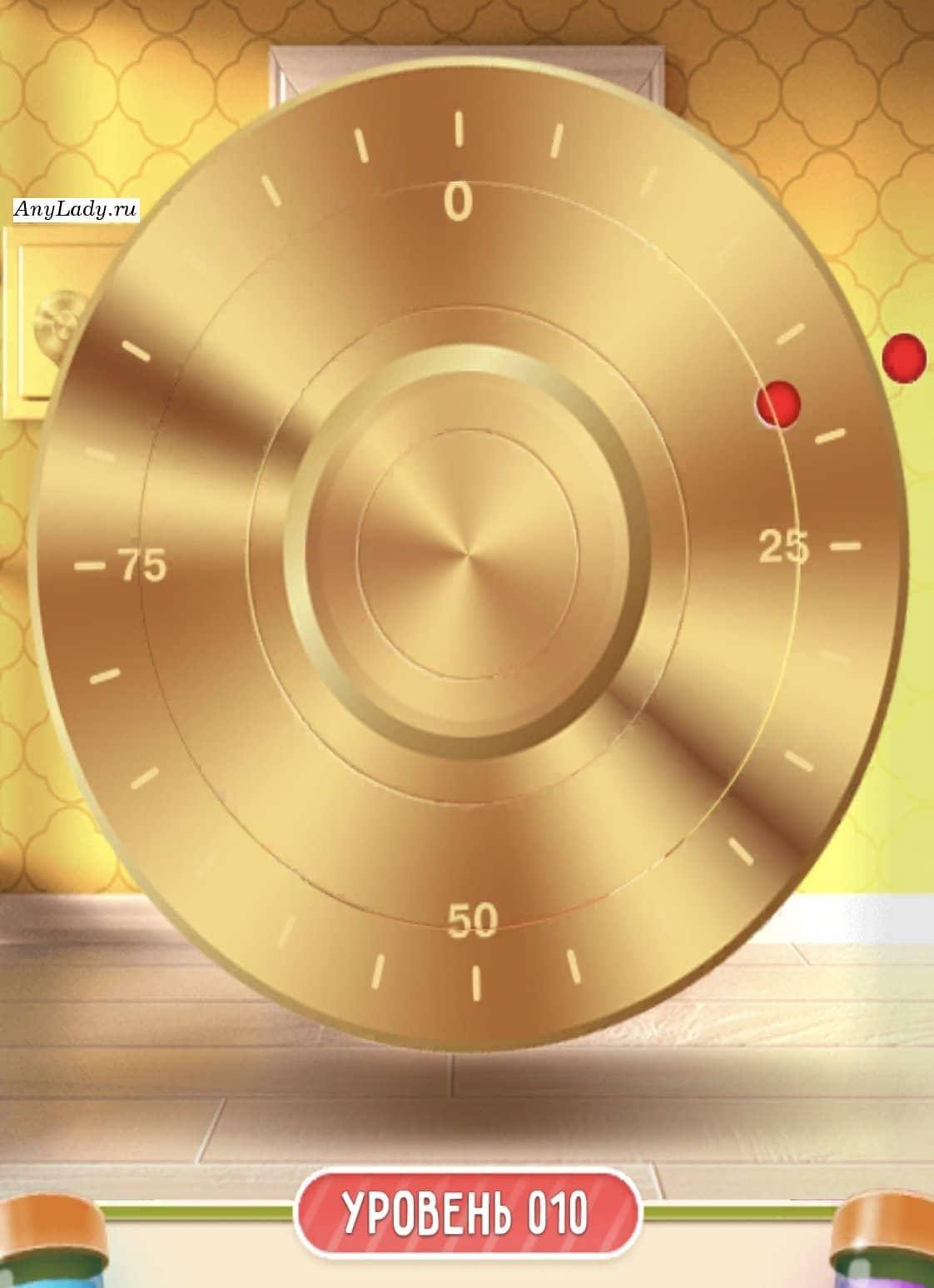 Надавите на сейф и прокрутите внешнее колесо с красной отметкой, к такой же отметке на обоях. За тем на внутреннем колесе соедините половинку красной точки с точкой внешнего круга. Сейф открыт, уровень пройден.