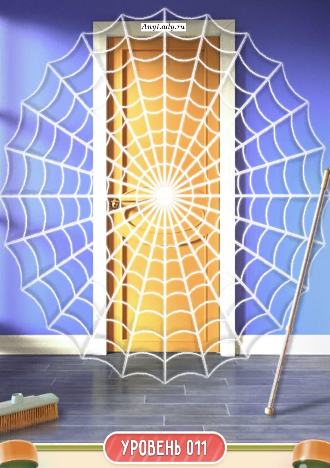 Возьмите рукоятку и головку швабры соедините их и получившейся шваброй соберите паутину. Дверь открыта.