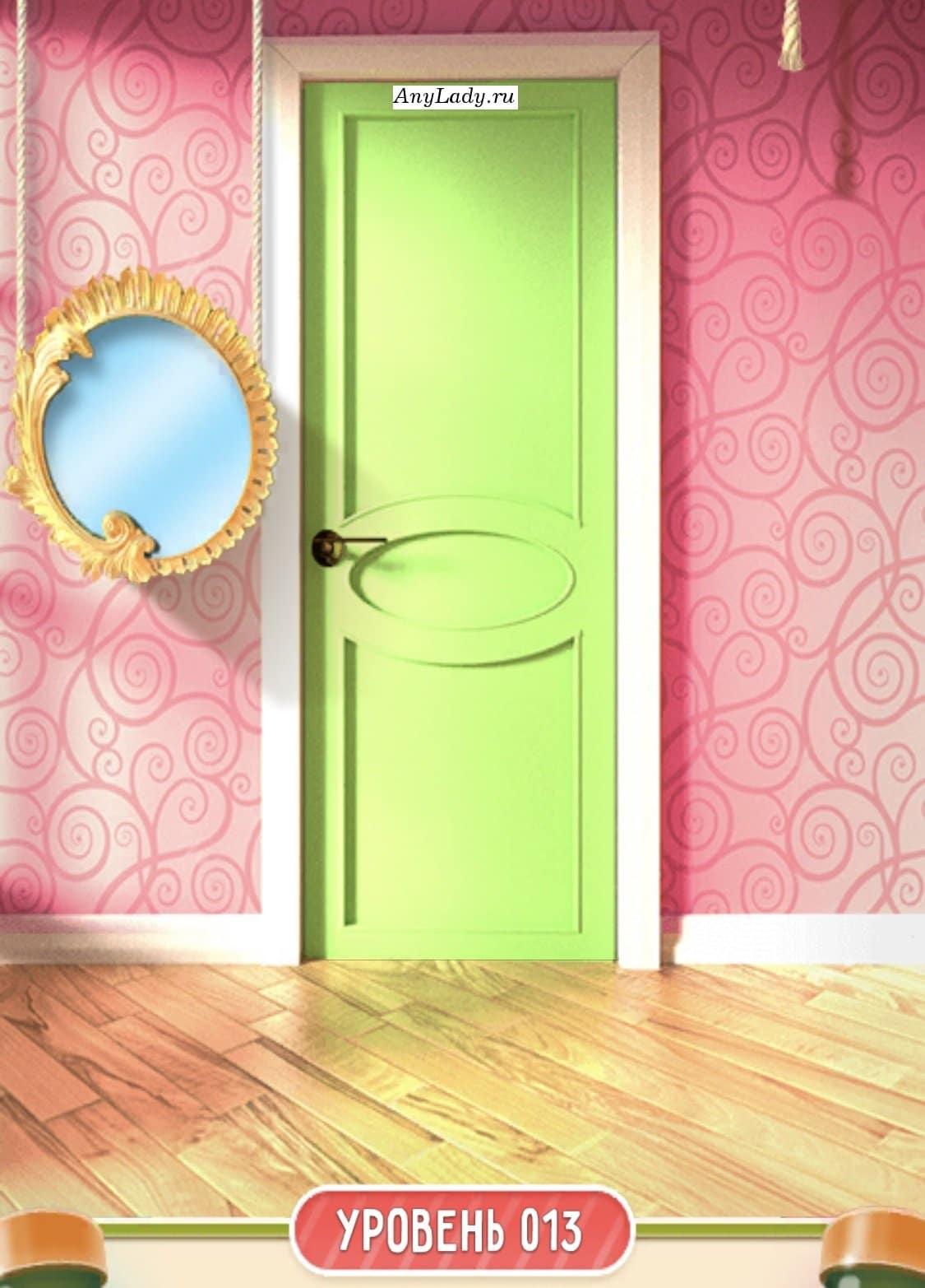 Потяните справа за конец веревки, тем самым поднимите зеркало. За зеркалом Вы увидите сейф, тапните на него и достаньте ключ.