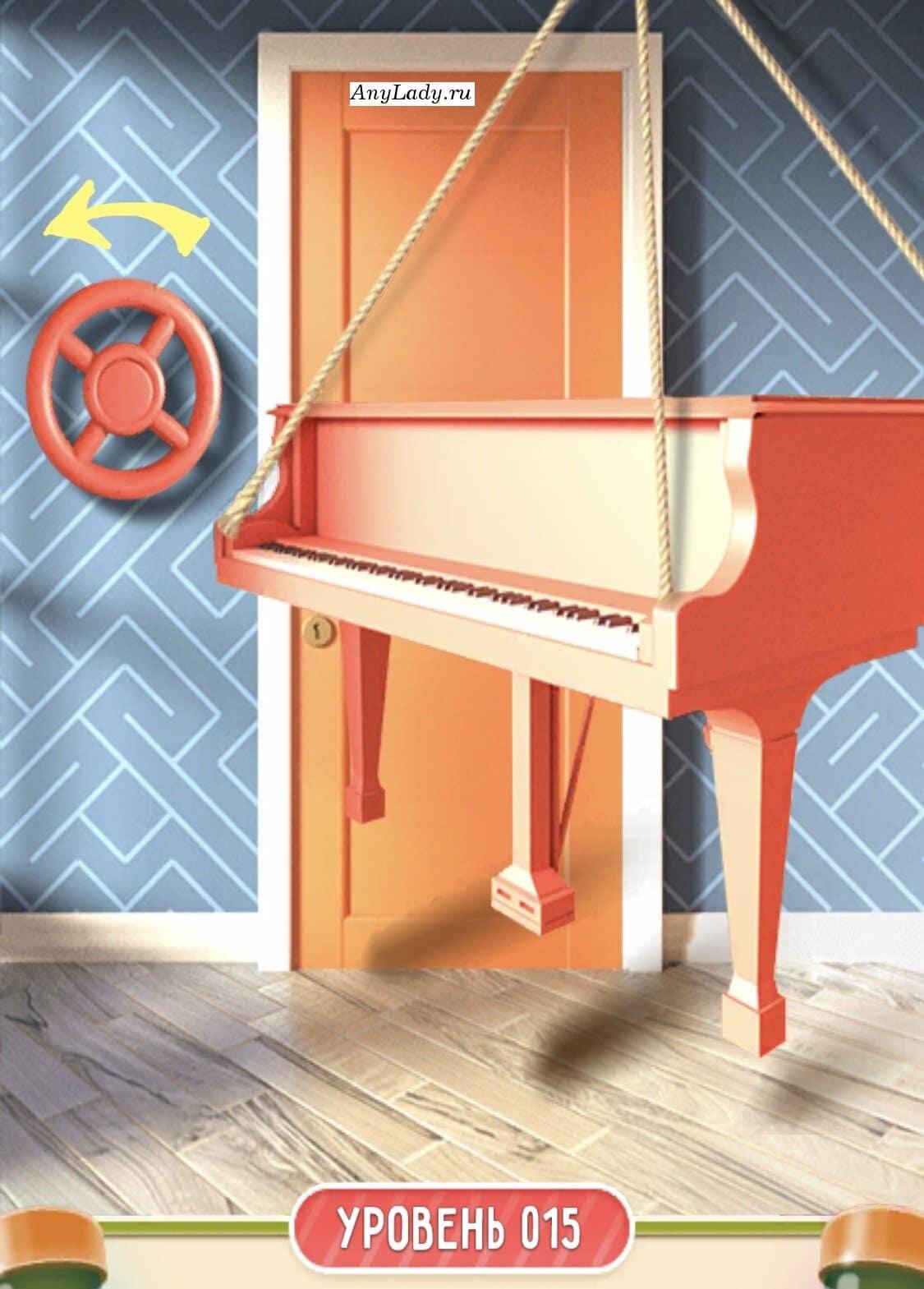 Прокрутите красный винт в левую сторону и рояль поднимется вверх, далее просто откройте дверь.