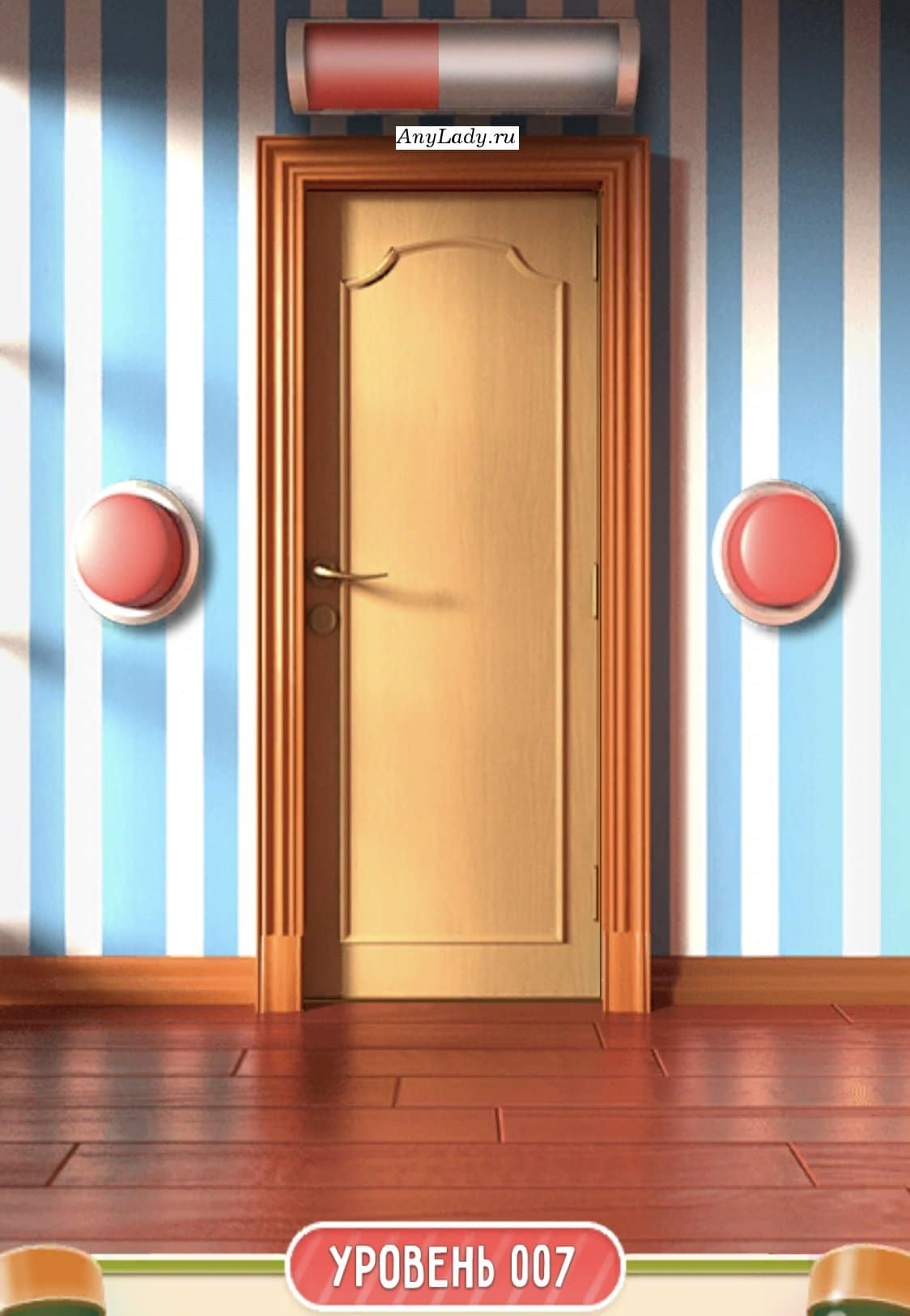 Одновременно зажмите обе кнопки по краям двери, до полного заполнения индикатора сверху.