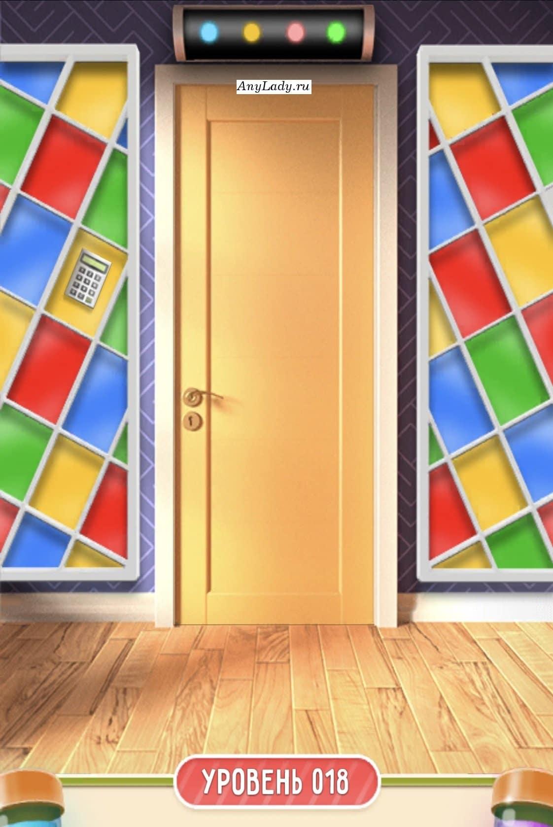 По обе стороны, на стене разноцветный фацет, необходимо посчитать каждый цвет фацета и набрать получившиеся числа в электронный замок. Порядок набора чисел увидите над дверью в комнату. Ответ: 910119