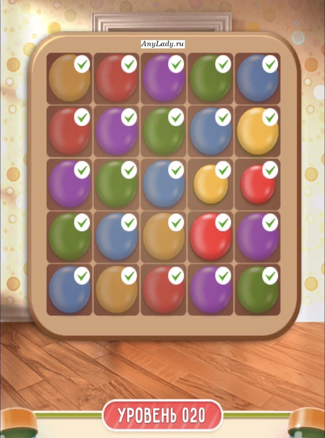 Разноцветные шарики не должны повторятся по горизонтали и вертикали. Правильный ответ Вы увидите на фото.