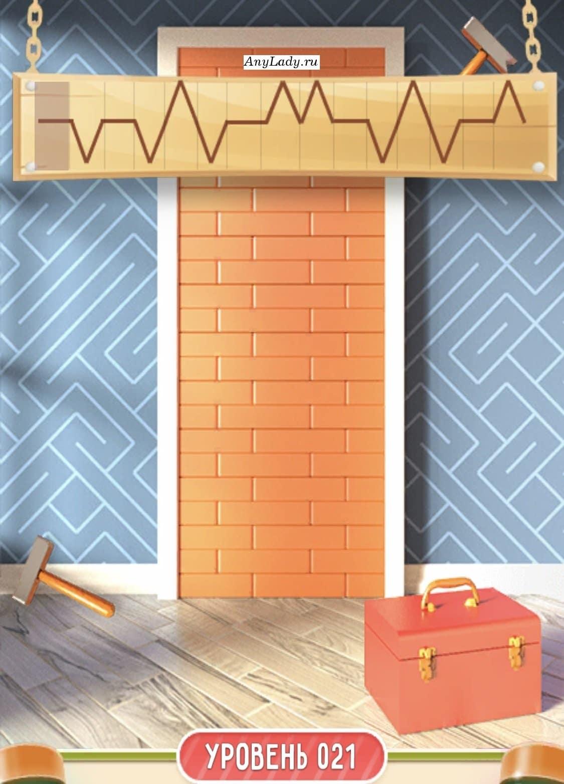 Соберите три молотка: один на полу слева, второй справа вверху за плакатом, третий в сундуке снизу. На плакате Вы видите кривую линию, выбирайте молоток в зависимости от линий и бейте по стене.
