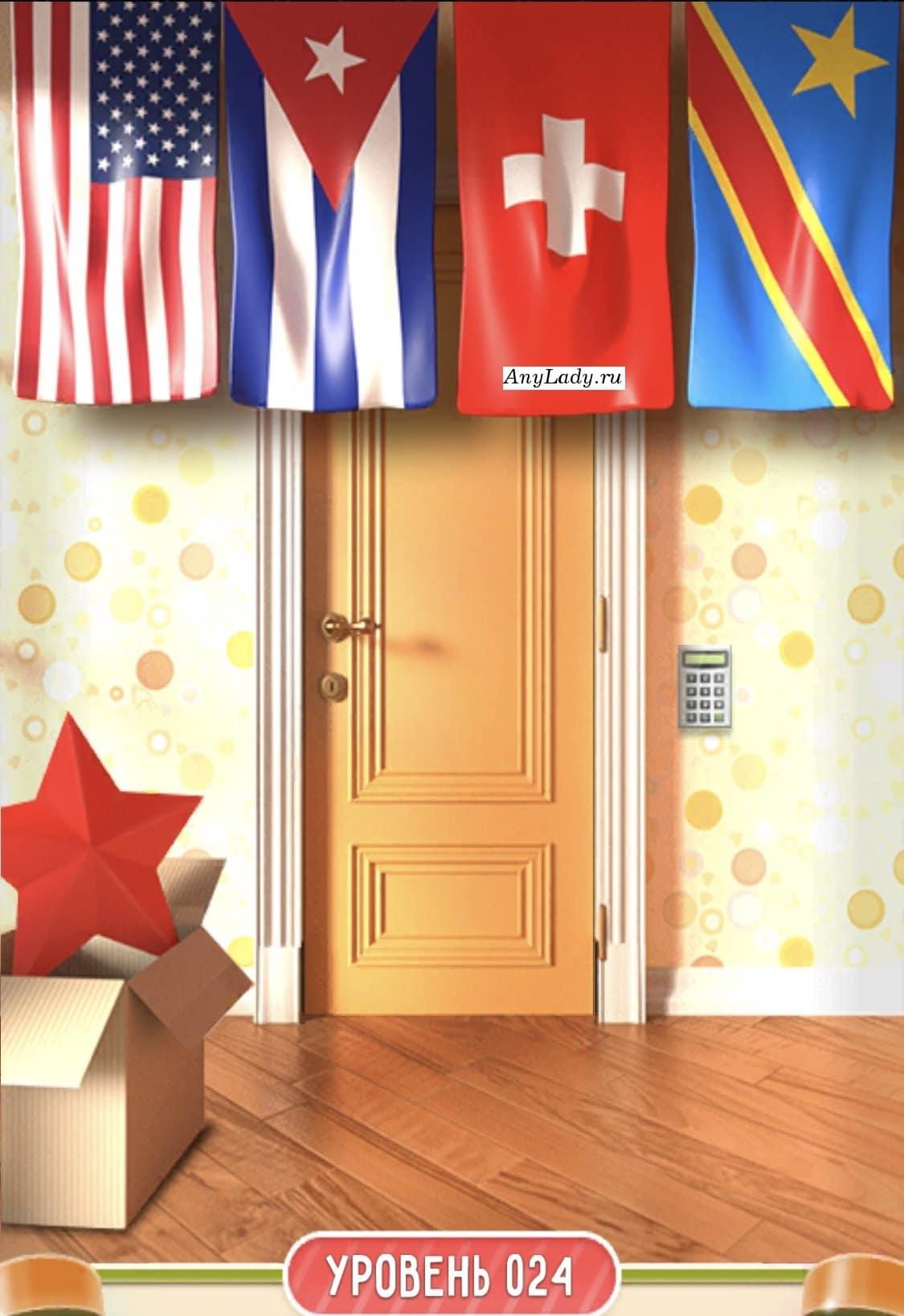 Посчитайте количество звезд на флагах и получите пароль от замка. Правильное решение: 50101