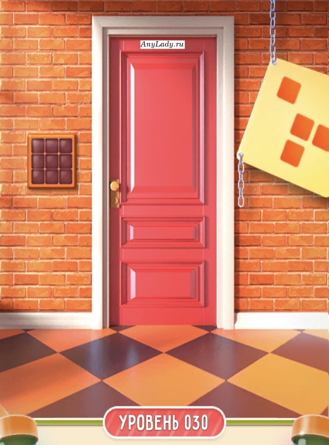 На цепочке висит картина с кодом к замку, видите код в зеркальном отображении.