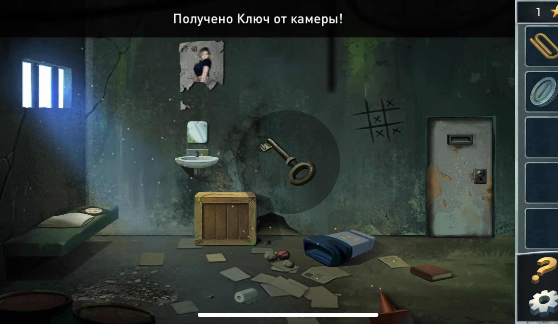 В мусорном ведре, Вы обнаружите канцелярскую скрепку, а около койки на полу увидите монету, позже эти предметы пригодятся. Около стены отодвинете ящик, там Вы найдете тайник –возьмите под матрасом пестик для колки льда и разбейте стену. В стене Вы обнаружите крюк, с помощью которого сможете достать из раковины ключ. Ключом Вы откроете дверь и попадете в тюремный коридор.