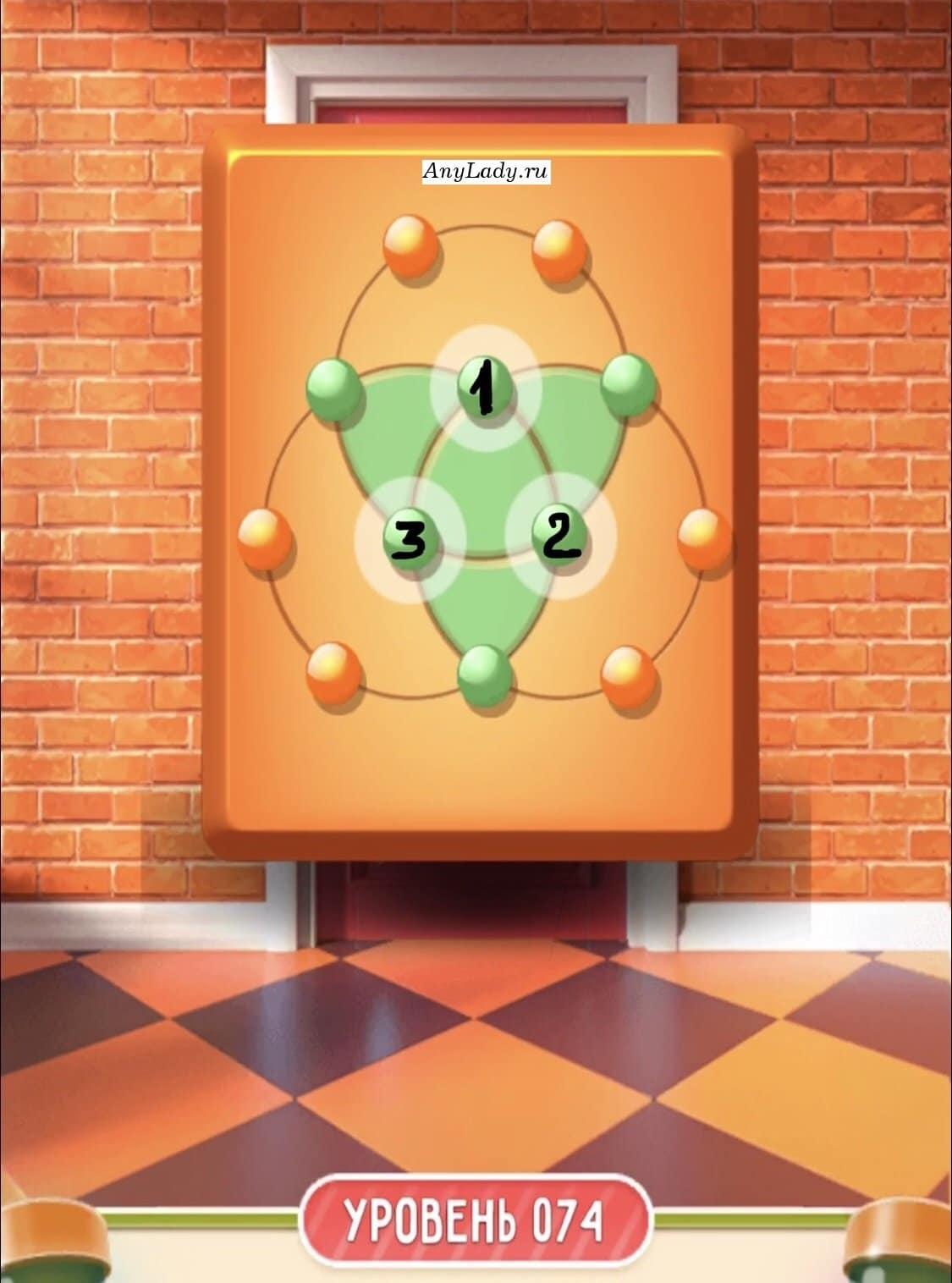 Интересная головоломка, решить ее можно меняя местами кнопки в кругах. Зеленые кнопки нужно переместить в закрашенный центр, а рыжие оставить снаружи.