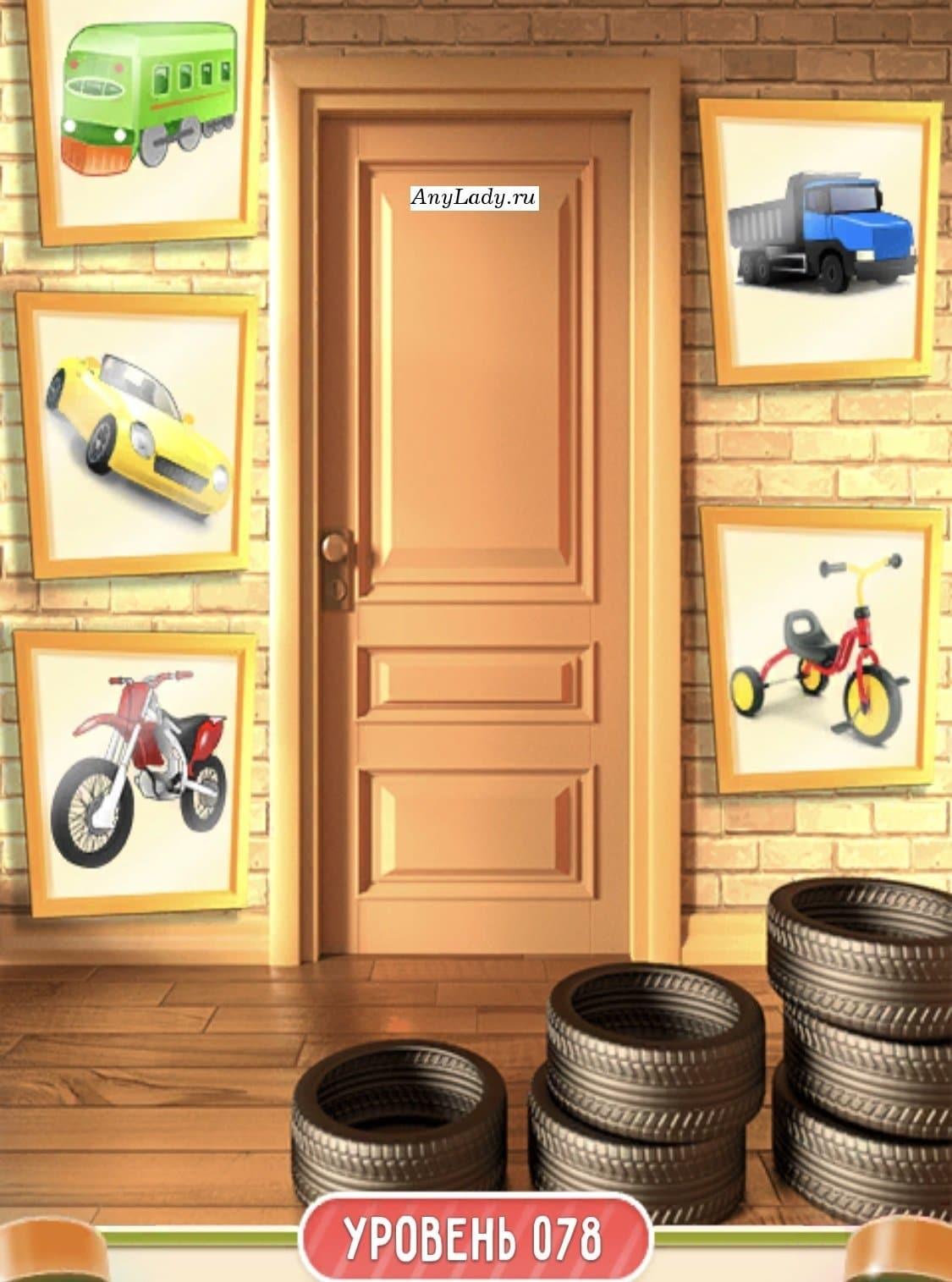 Разгадка прохождения этой комнаты в шинах лежащих на полу. Обратите внимание, на количество колес и изображения транспортных средств, на стене.   Перед Вами одно, два и три колеса, это дает Вам подсказку начинать от меньшего к большему.   Нажимайте на картины от меньшего количества колес к большему.