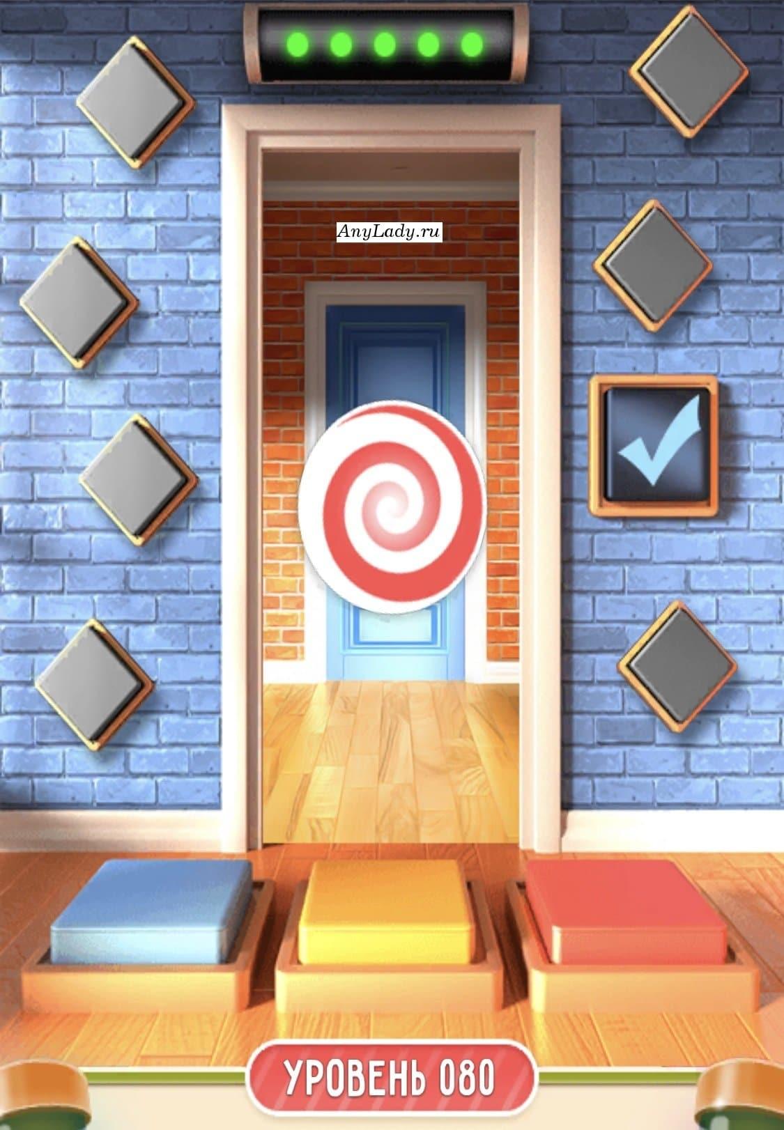 Прохождение:   Первый этап - кликните три раза на бордовую кнопку на полу, затем один раз на синюю галочку справа от двери.  Второй этап - кликните один раз на желтую кнопку, два раза на синюю и обратно один раз на желтую, теперь галочка у двери.