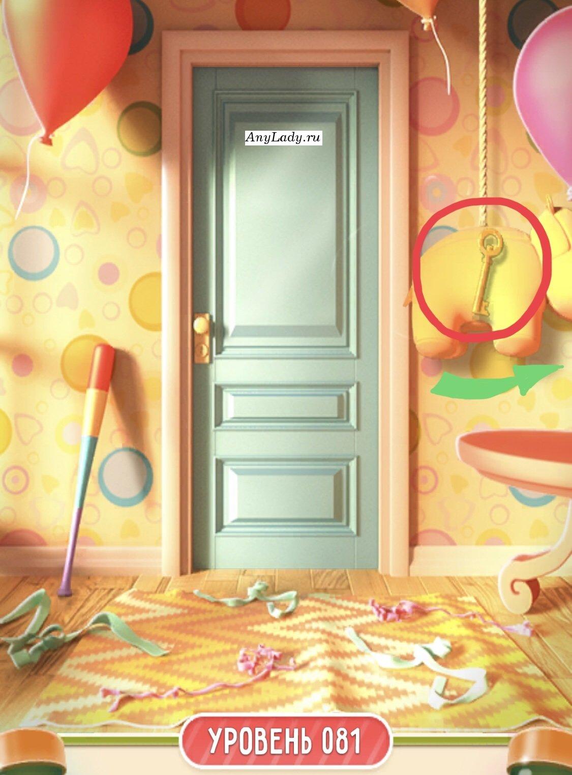 Насыщенная комната шарами и праздничным настроением. У стены стоит бита и бегемот которого так и хочется ударить, чтобы из него посыпались конфеты и ключ.