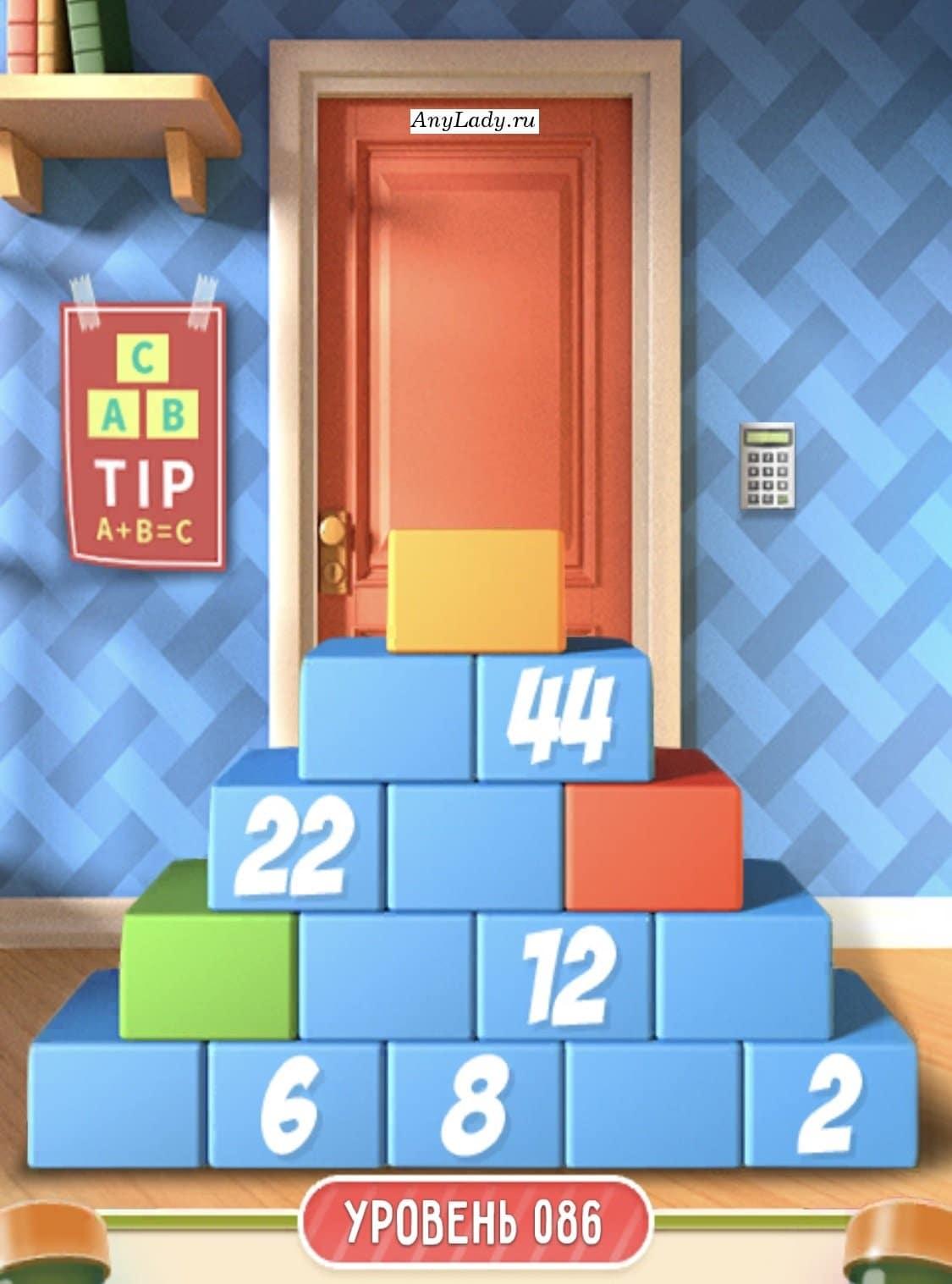 Вам предстоит разгадать секретный шифр, для электронного замка. Для этого необходимо вычислить какие номера, должны быть на желтом, красном и зеленом кирпиче пирамиды. С левой стороны двери есть плакат с подсказкой, а пирамида выложена от меньших чисел к большим