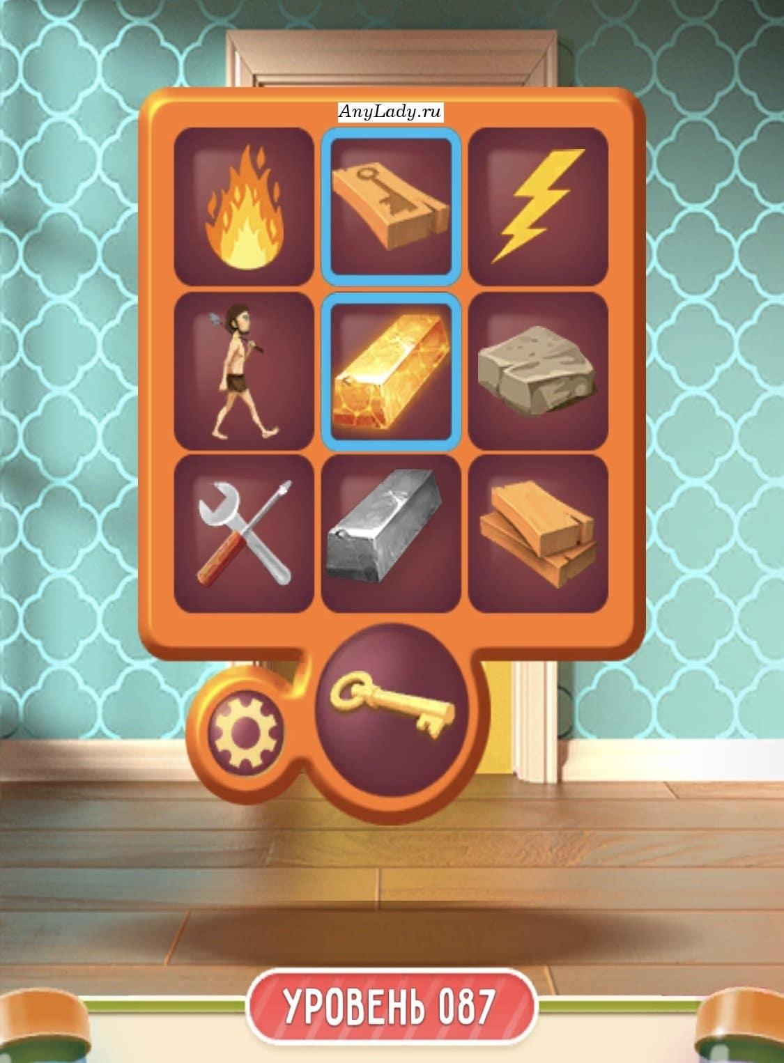 Перед Вами таблица с предметами, Вам необходимо перемешивать их между собой, с каждым разом получая новые ресурсы. В конце Ваших манипуляций появится ключ, для выхода из комнаты