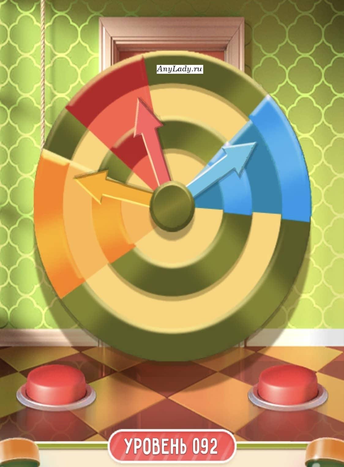 Перед Вами шнурок, дерните за него вниз и увидите рулетку с оранжевым, красным и синем полем. На рулетке также есть стрелки аналогичные по цвету полям.