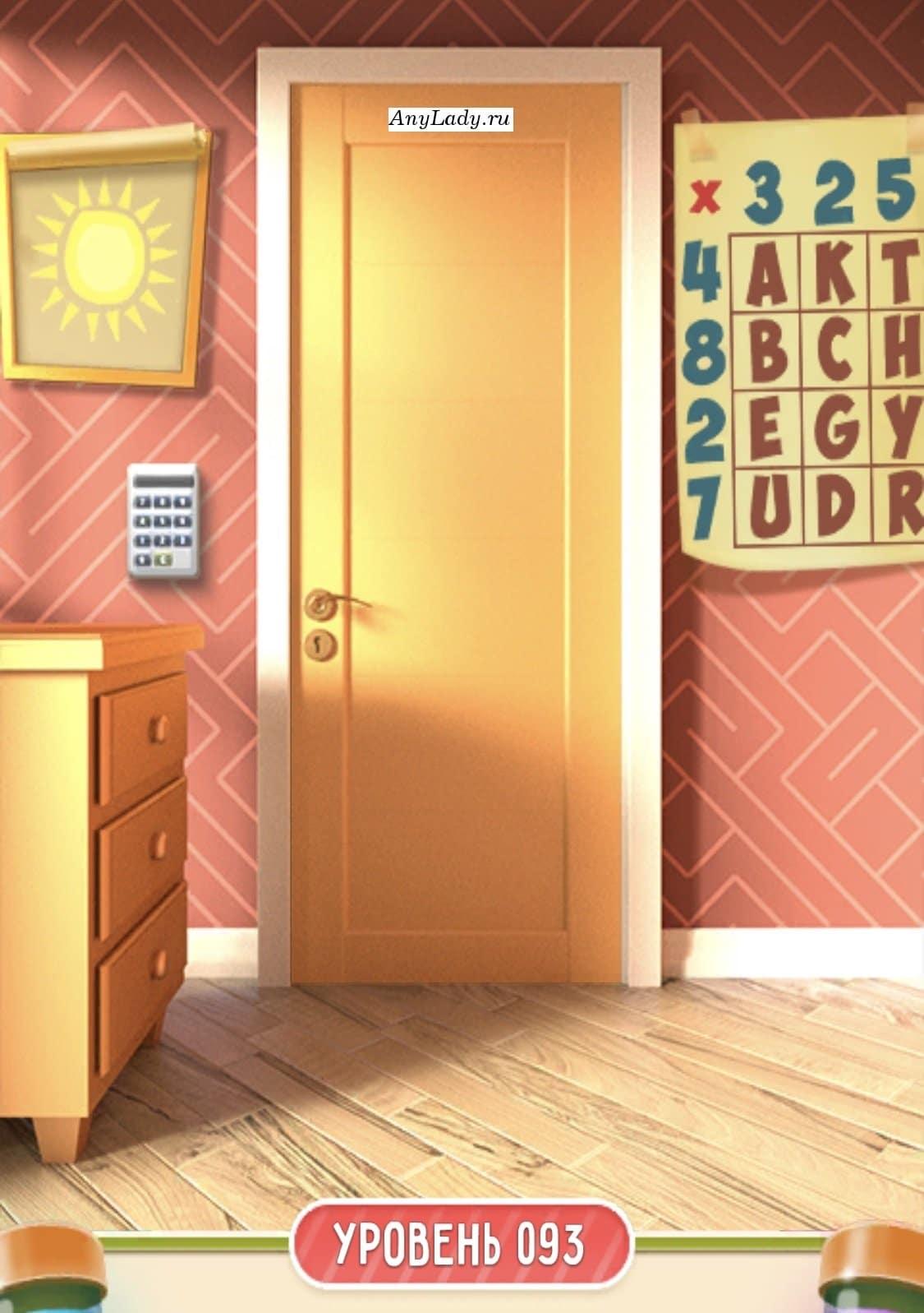На картинке с солнцем закрутился вверх листок, смахните пальцем по листку вниз и откроется слово: KEY    Справа от двери график с буквами и числами, совместите буквы с картинки с цифрами, перемножив их.  Буква K = 8; E = 6; Y=10.