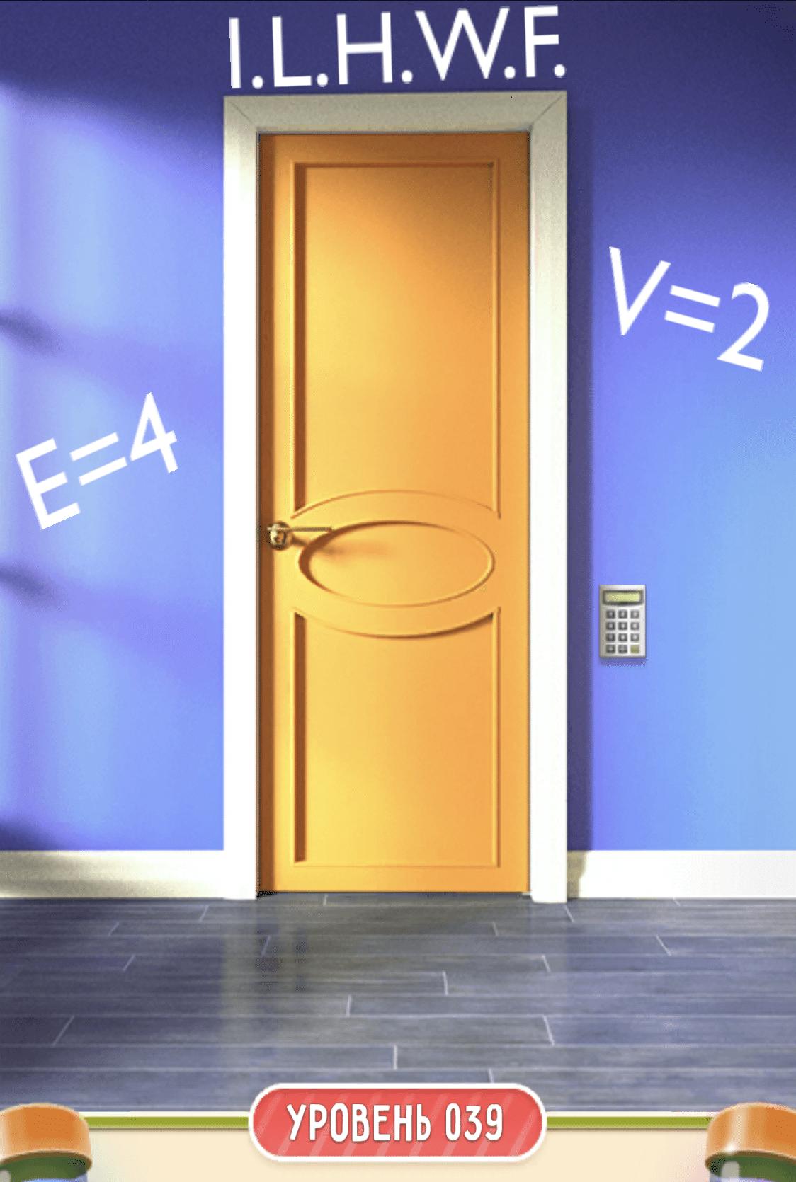 На стена написаны уравнения E=4; V=2. Пароль к электронному замку скрывается за словом I.L.H.W.F. Линии букв скрывают, за собой цифры. Ответ: I - 1; L - 2; H - 3; W - 4; F - 3.