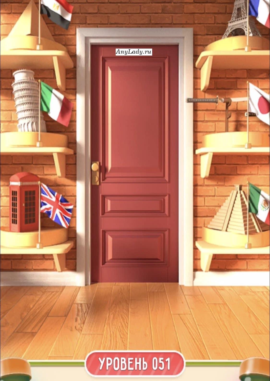 Перед Вами шесть стран, для прохождения задания кликните на флаг несколько раз, пока он не совпадет с достопримечательностью.