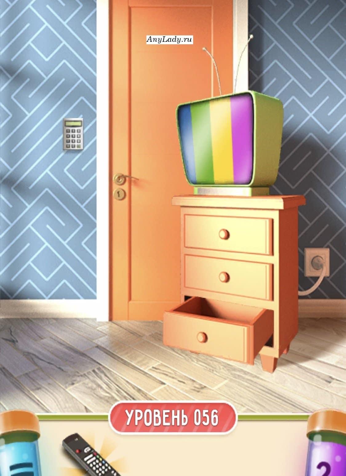 нужно отодвинуть тумбочку влево (смахнув ее пальцем) и нажать на розетку, тем самым Вы включите телевизор. После выдвините, на себя последний ящик шкафа и достаньте пульт от телевизора. Возьмите пульт и нажмите несколько раз на экран. Переключая каналы, Вы увидите код, цифры изображены на цветном фоне, порядок цифр исходит от цветовых помех телевизора.   Решение: синий цвет - восемь; зеленый - один; желтый - четыре; фиолетовый - шесть. (8146)