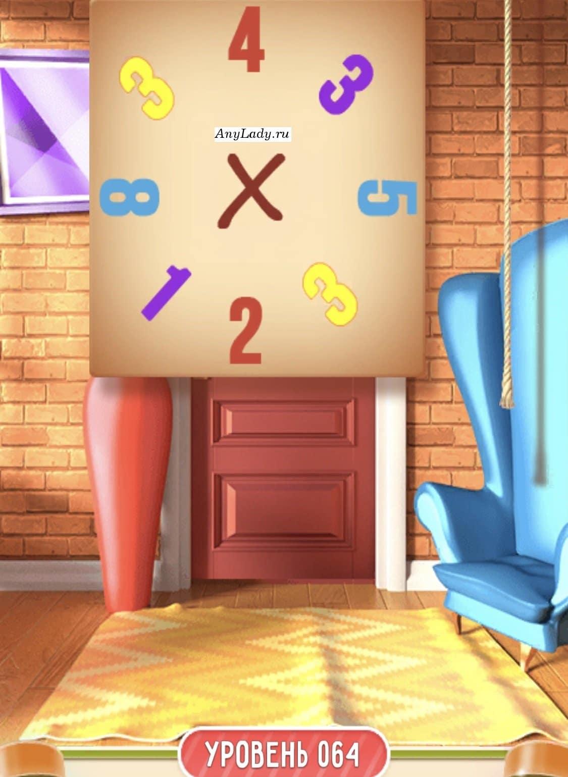 Над синим креслом висит шнурок, потяните его вниз и Вы увидите плакат с разноцветными цифрами. Цифры одинаковые по цвету необходимо умножить между собой, это и будет разгадкой шифра к замку.