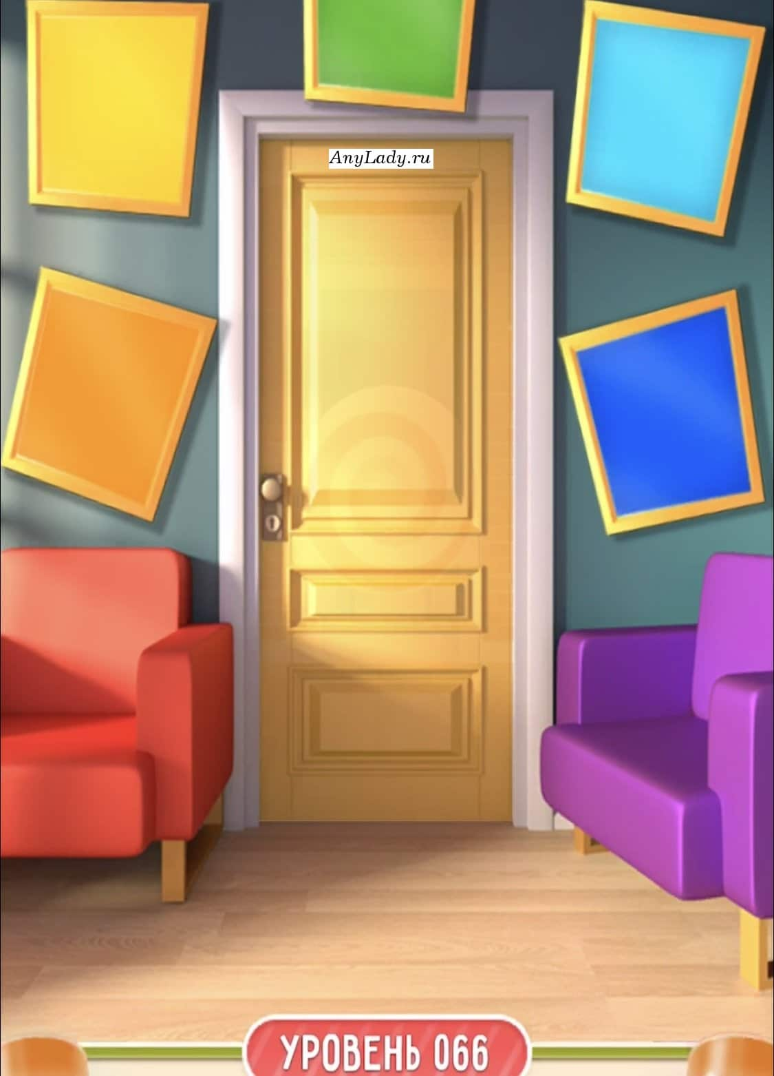 В комнате семь предметов, а Вы помните сколько оттенков у радуги? Да! Разгадка именно в ней, кресла не меняют расцветку и являются началом и концом радуги. Картины меняют цвета и нажимая на них, Вам необходимо упорядочить оттенки радуги.   Ответ: красный; оранжевый; желтый; Зеленый; голубой; синий; фиолетовый.