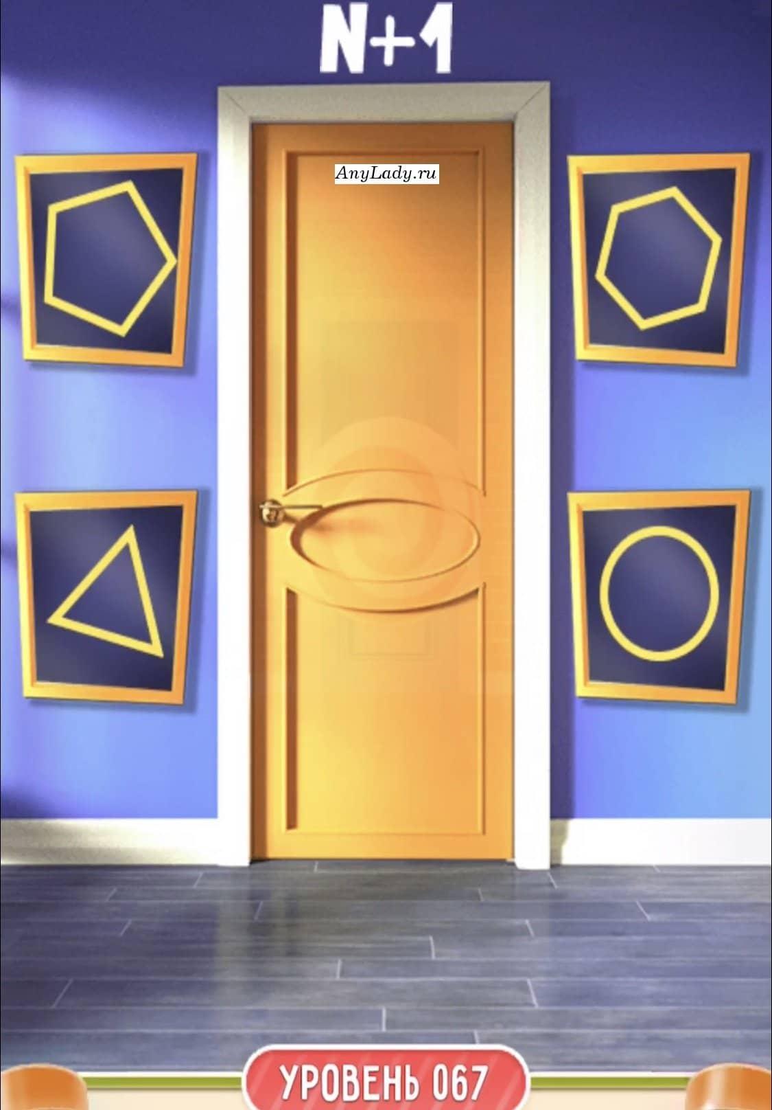 Перед Вами четыре геометрические фигуры. Чтобы открыть дверь и пройти на новый этап, меняйте фигуры местами, для этого:   на каждую из фигур кликайте по очереди два раза.   Главное с момента старта нажать на каждую фигуру два раза, если ранее Вы успели нажать не верно - начните игру заново и повторите верные нажатия.