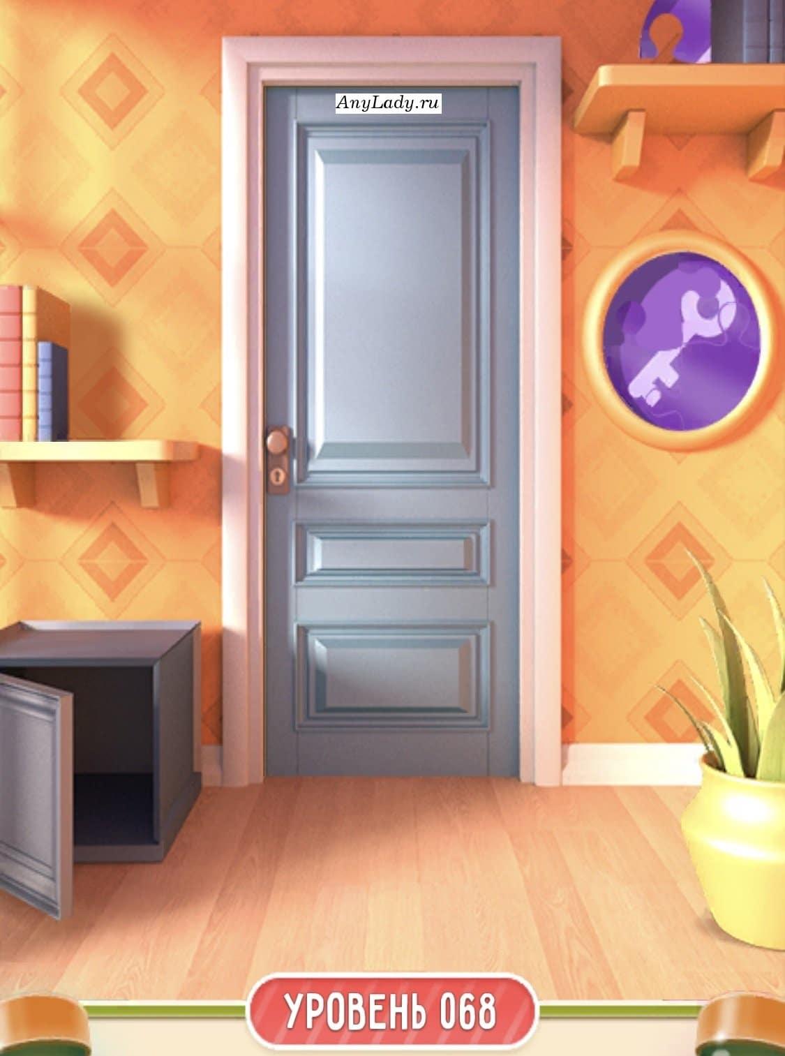В комнате спрятаны фиолетовые пазлы с изображением ключа, Вам необходимо их найти и собрать в единую картинку. Картинка будет собрана в круглой рамке справа и дверь откроется.   Первый пазл выглядывает слева на полке, нажмите на него и он отправится в рамку. Далее отодвиньте книги на этой полке и возьмите ключ, он откроет шкафчик снизу. В нем Вы обнаружите следующую деталь. На полу отодвиньте в право цветочный горшок и достаньте третий кусочек пазла. Над цветком за книгами последний пазл, берите его и путь свободен.