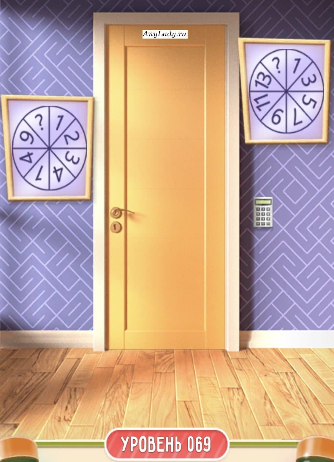 По обе стороны от двери висят цифры в которых загадан код для замка. Левая сторона:   Начиная с одного умножаем цифры сами на себя, получается: один умноженный на один равно одному; два умноженная на себя - четыре; тройка на тройку ровно девять; четыре на себя ровняется шестнадцати.   Ответ: 16 (Шестнадцать)