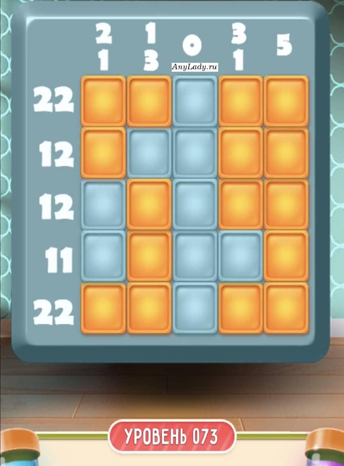 Перед Вами пять вертикальных линий, зажигайте поочередно клетки и уровень будет открыт.   Первая линия: засветите клетки под номерами двадцать два.  Вторая строчка:  Зажигайте обе клетки под номерами двадцать два; обе клетки под двенадцатым номером и одну под одиннадцатым.  Третья линия:  Ничего делать не нужно.  Четвертая строчка:  Обе клетки под номерами 22 и обе под 12 номером.  Пятая последняя:   Отметьте полностью все клетки.