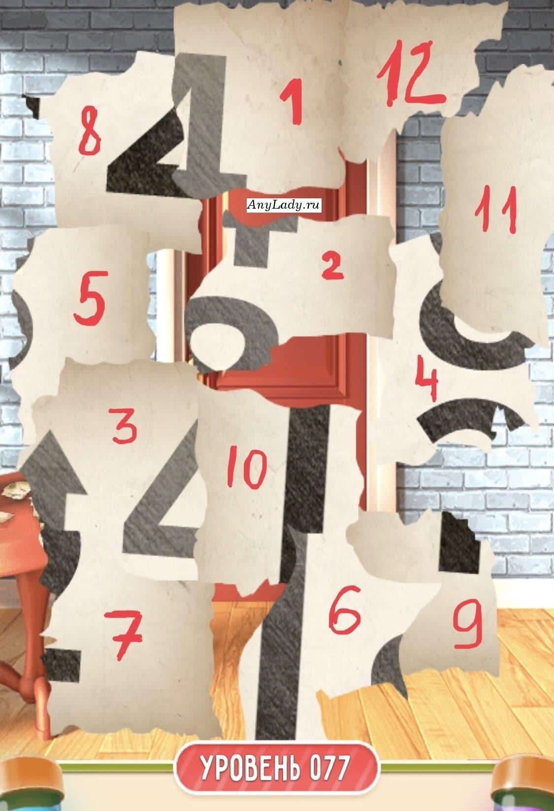 Бумажку под номером один, соедините с номером два.  Деталь под номером три соедините с номером один.  Пазл под номером четыре поднесите к низу второго пазла.  Пятая деталь является правой стороной восьмерки, соедините ее с четвертой картинкой.  Седьмую картинку подставьте справа под низ пятой детальки.   Восьмую картинку подвиньте к седьмой и у Вас получится шифр, но нужно его закончить.  Девятую картинку поставьте слева к восьмой.  Десятый пазл поставьте сверху девятого.   Шестой поставьте рядом со вторым и заключительные одиннадцатый и двенадцатые завершат Вашу головоломку.