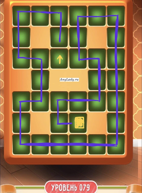 Начиная с ячейки где желтая стрелочка на два пункта вверх, потом влево на две клетки и вниз. Далее на одну вправо и до конца вниз, потом влево и вниз. Теперь вправо до конца и вверх до вершины квадрата, далее влево на два пункта и вниз на две клетки, вправо на одну и вниз до конца, дверь уже перед Вами и проход открыт.