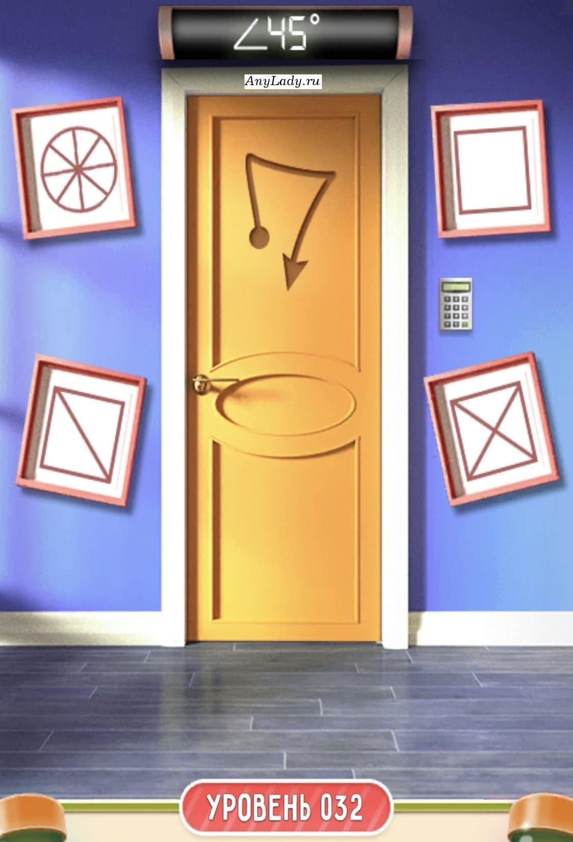 Узнать пароль можно посчитав количество углов в 45 градусов на каждой из фигур. Пароль: 4808