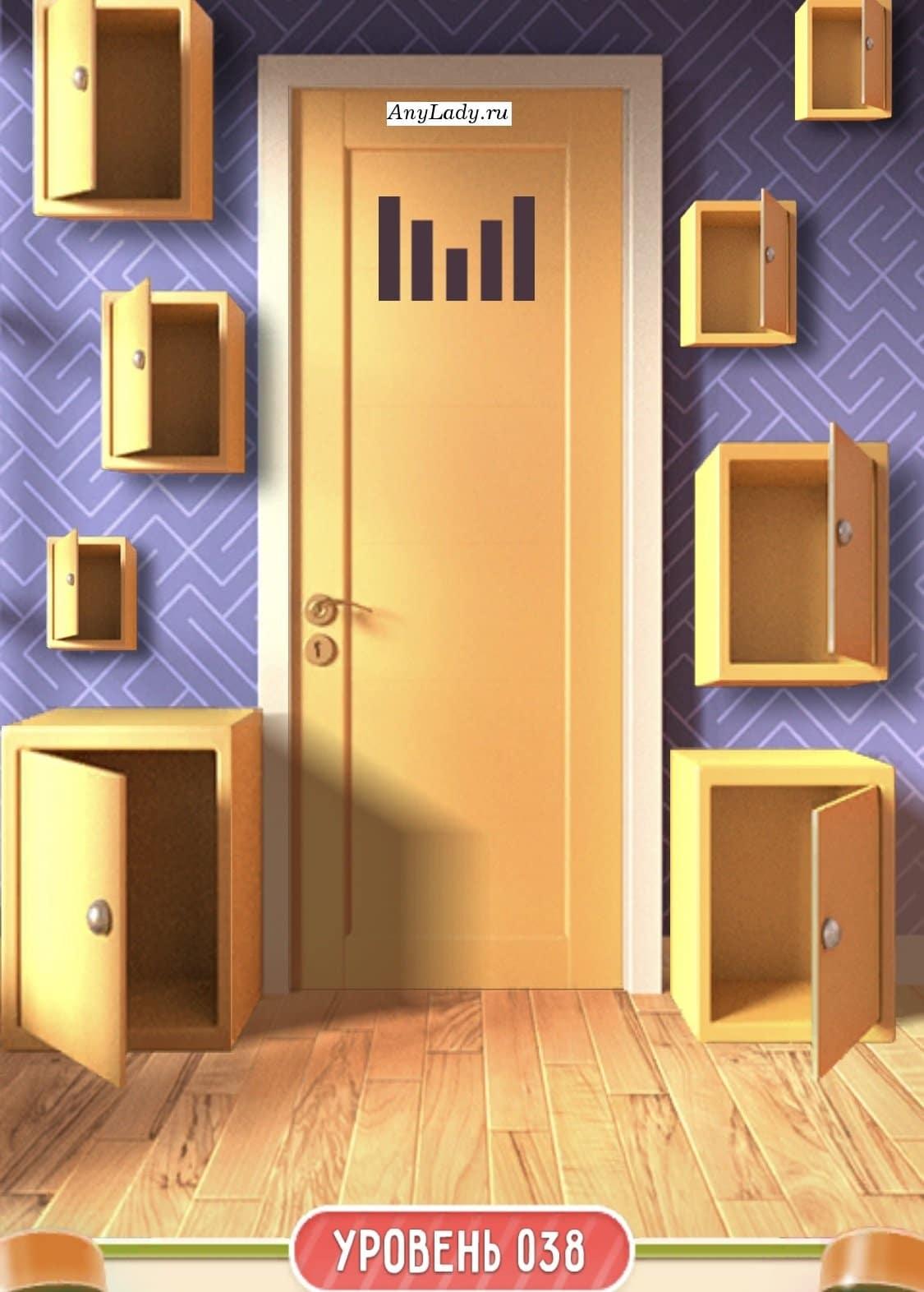 Перед Вами восемь шкафчиков, открывайте их по очереди от большего к меньшему. В самом маленьком шкафчике, будет ключ.