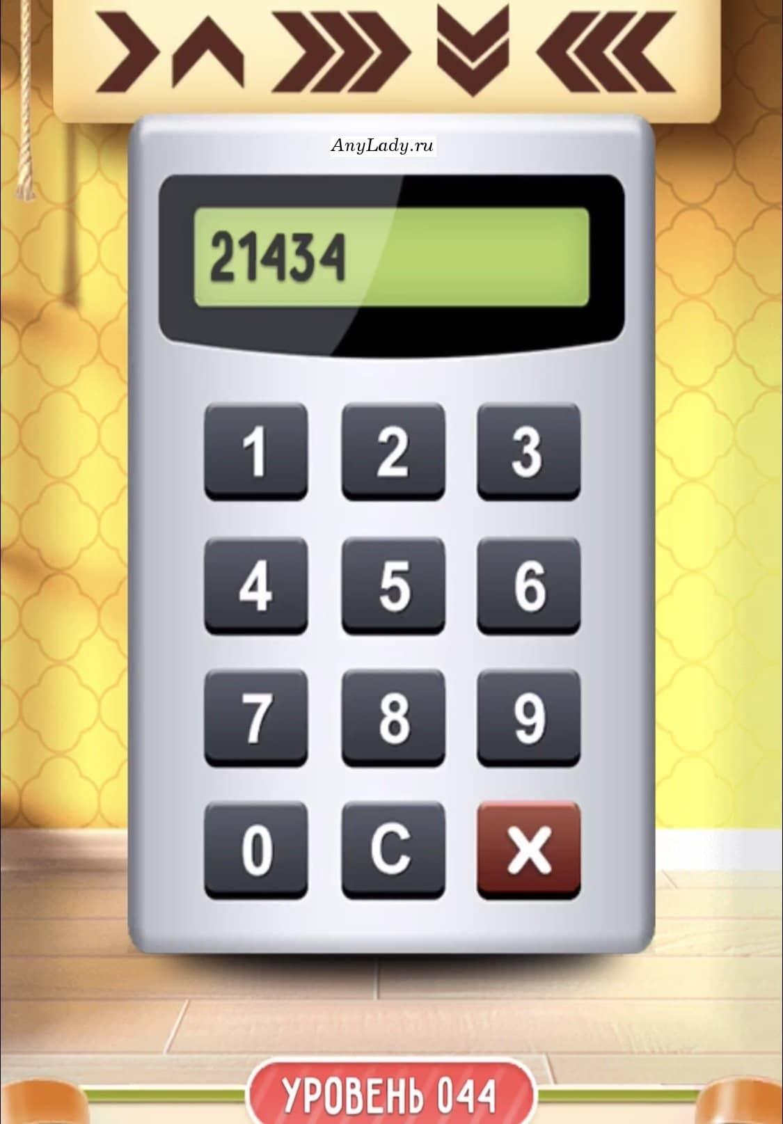 Первое число в таблице 2 в бордовом кружке. Как раз от нее и пойдет отсчет, по указателям: Первый шаг по стрелочке вправо, на единицу, последующая стрелка вверх на цифру 4, следующий этап на три цифры вправо - число 3. Четвертый указатель на два числа вниз, цифра 4, последний этап на три числа влево - 5.  Решение: 214345