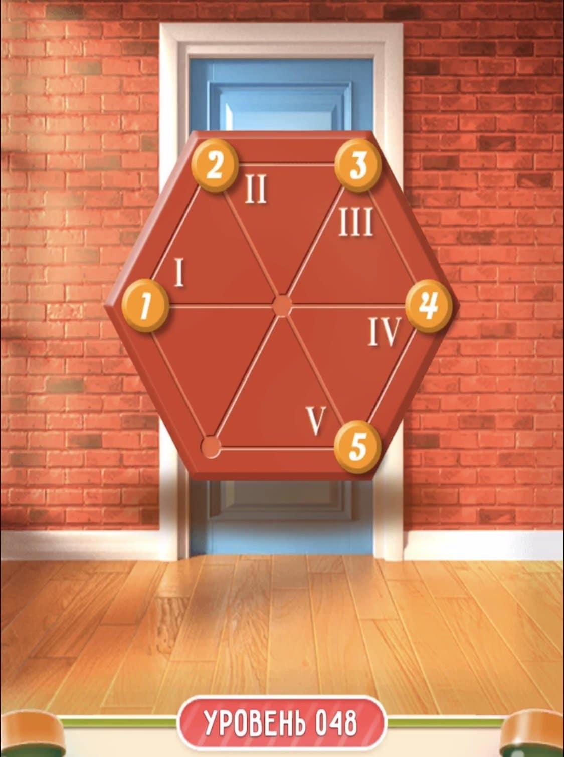 Перенесите число четыре к римской IV. Число пять перемещайте в центр, за тем к V. Тройку поставьте к III и арабскую двойку к римской цифре II. А один ставим к римской единице.  Уровень успешно пройден.