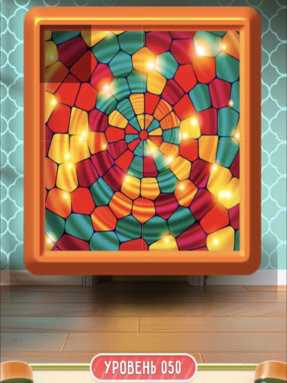 Всеми любимая игра мозаика, Вам предстоит собрать картинку из шестнадцати деталей. Переворачивайте кусочки рисунка в разные стороны и собирайте картинку в единое целое.