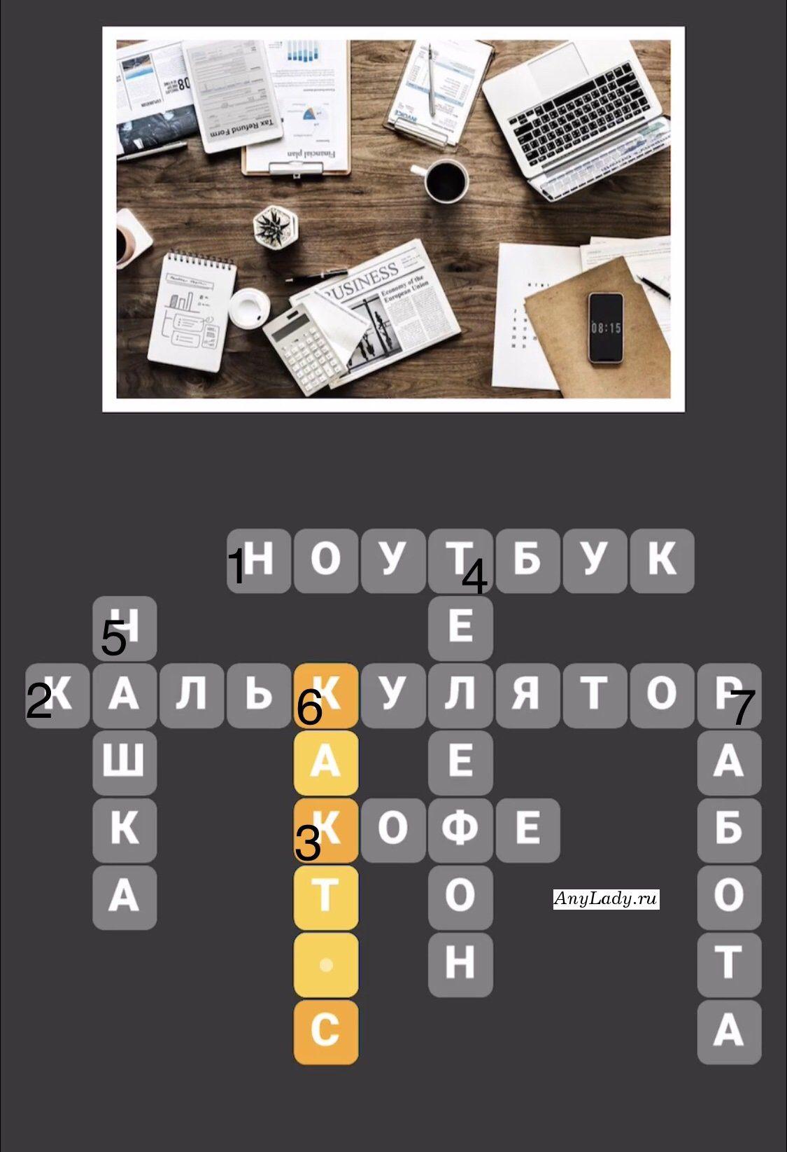 По горизонтали:   1. Ноутбук  2. Калькулятор  3. Кофе По вертикали:  4. Телефон  5. Чашка  6. Кактус  7. Работа