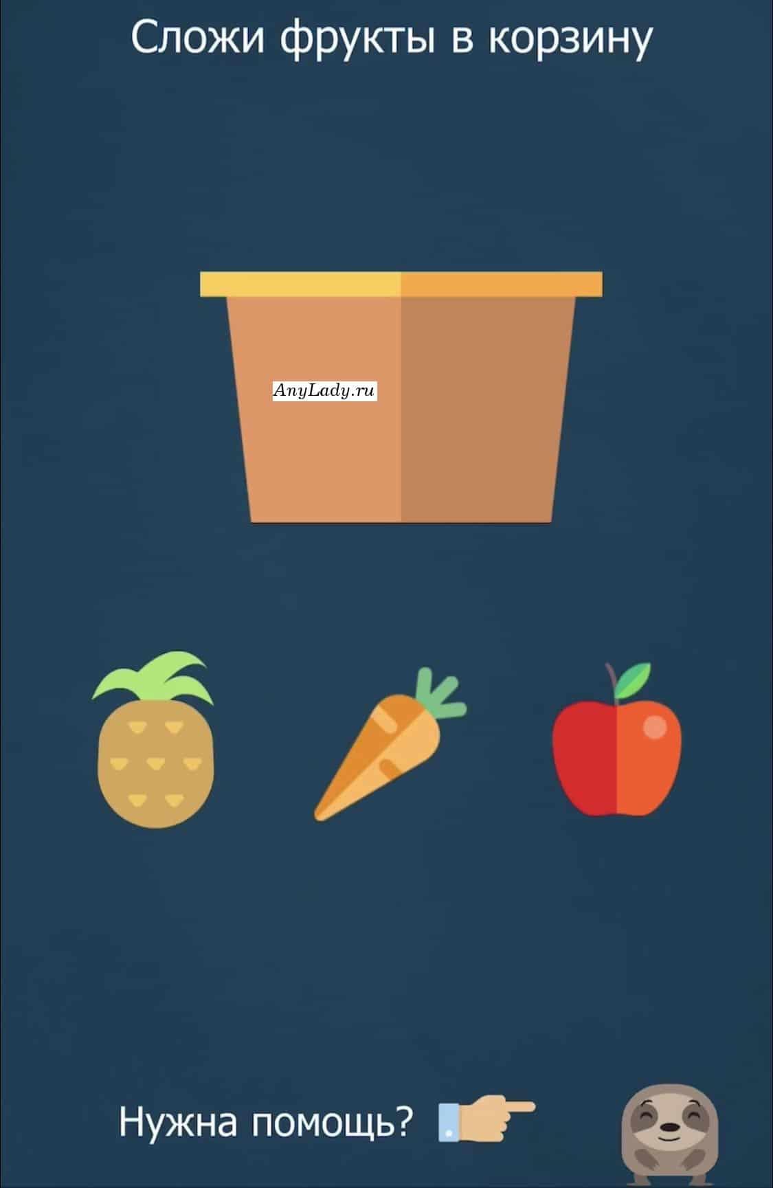 В контейнер бросьте фрукты: ананас и красное яблочко.    Морковку не трогайте, она принадлежит к разряду овощей.