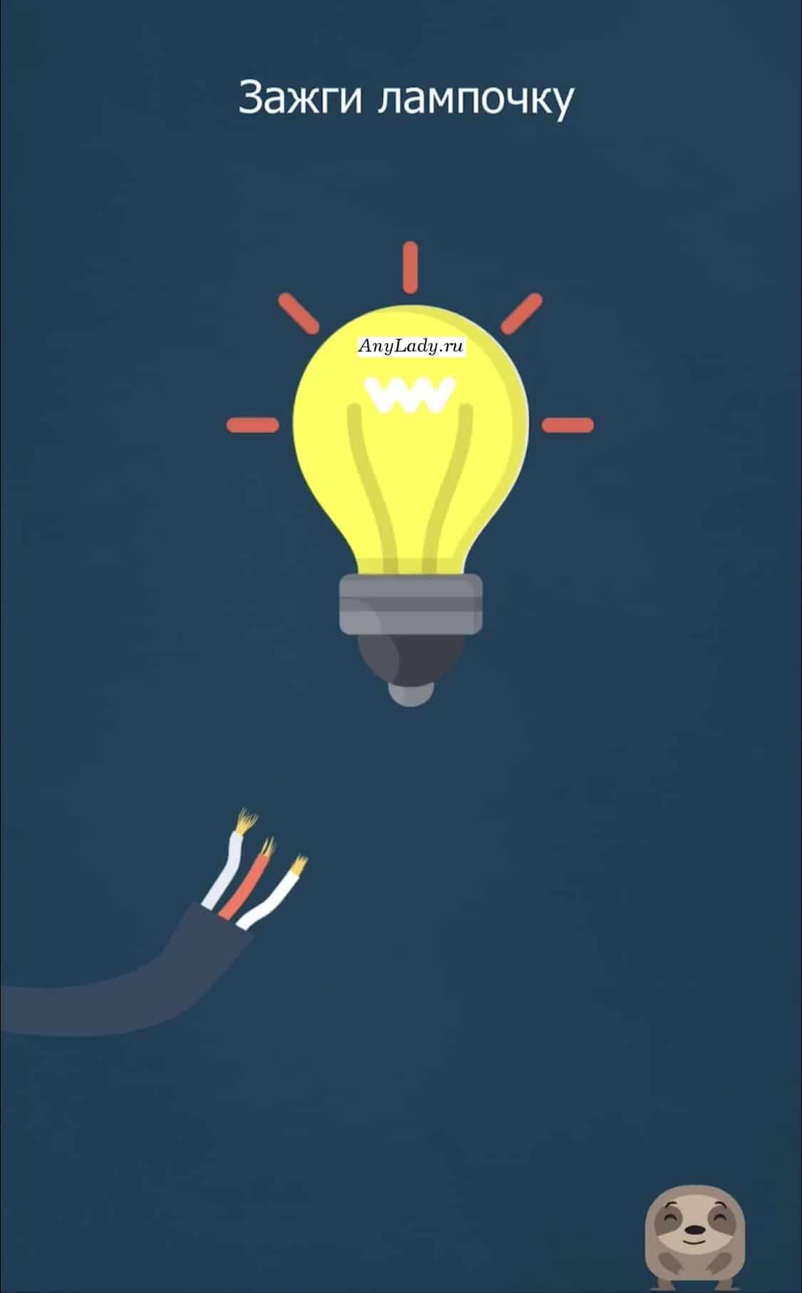 На три контакта зажмите палец и не отрывая его от провода - нажмите другим на лампочку и она включит свет.