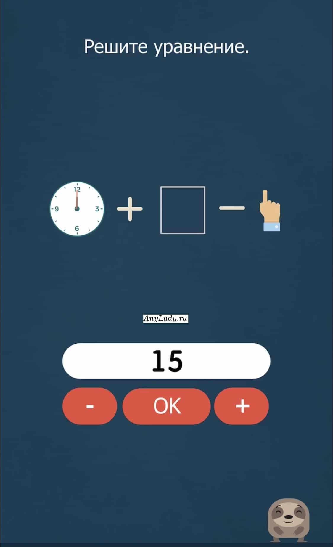 Ответ: 15  Решение: Стрелки часов на двенадцати - у квадрата четыре угла, складываем. Из получившейся суммы вычитаем один, получается пятнадцать.