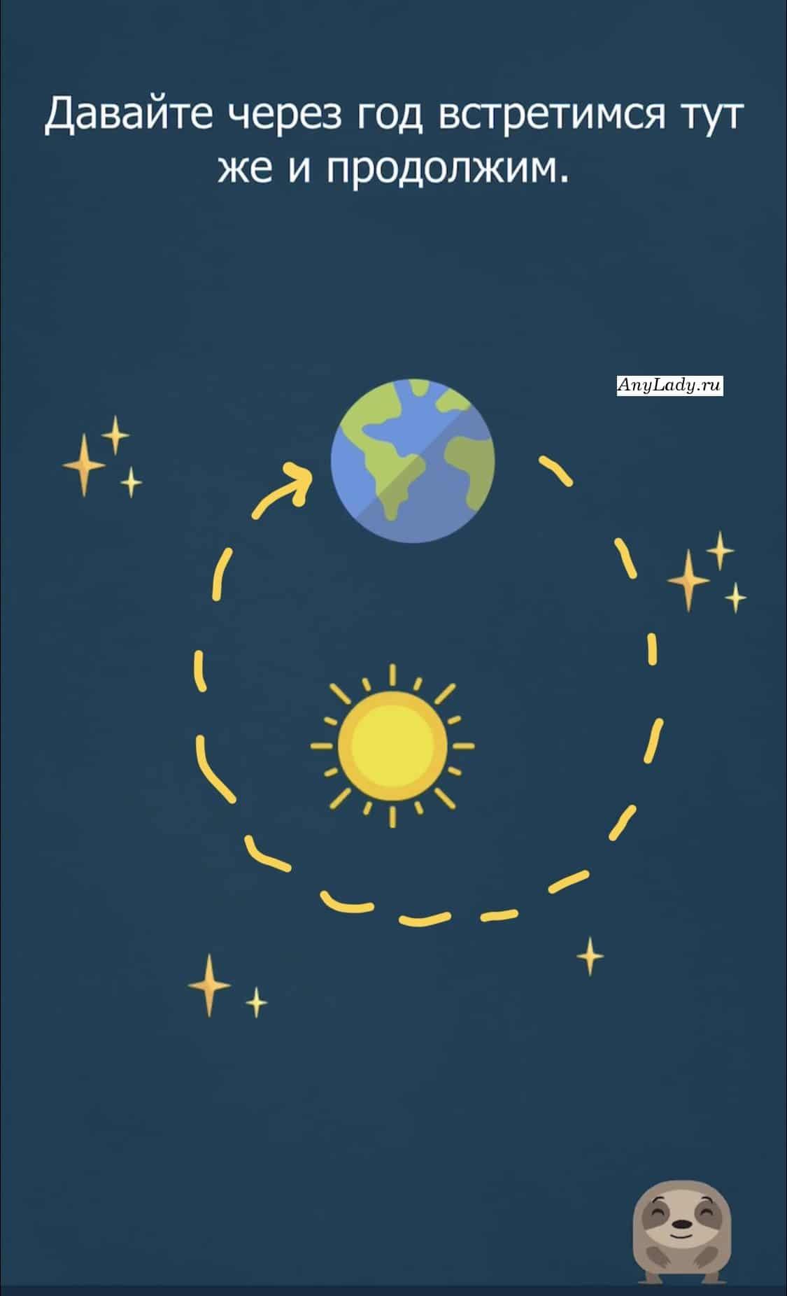 Зажмите планету Земля, и по часовой стрелке сделайте один оборот - вокруг солнца, поставив Землю на исходное положение.