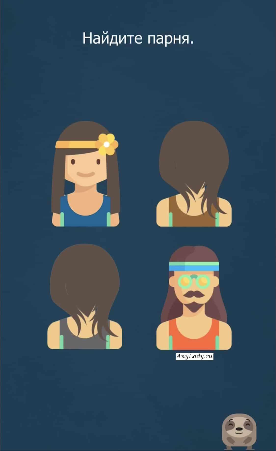 Раздвиньте двумя пальцами волосы с лица мальчика, он четвертый. Остальных не трогайте, иначе засчитают ошибку.