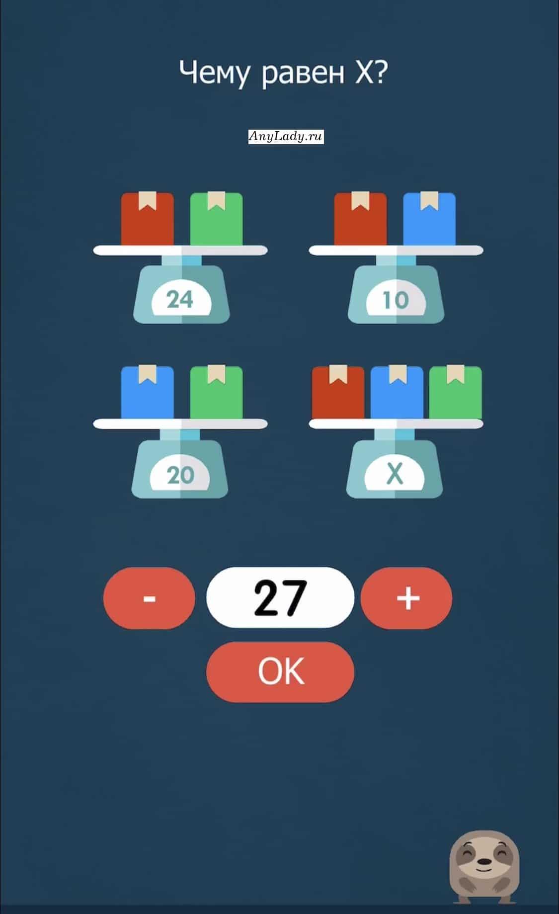 Ответ: 27  X = 54/2 и получаем 27.
