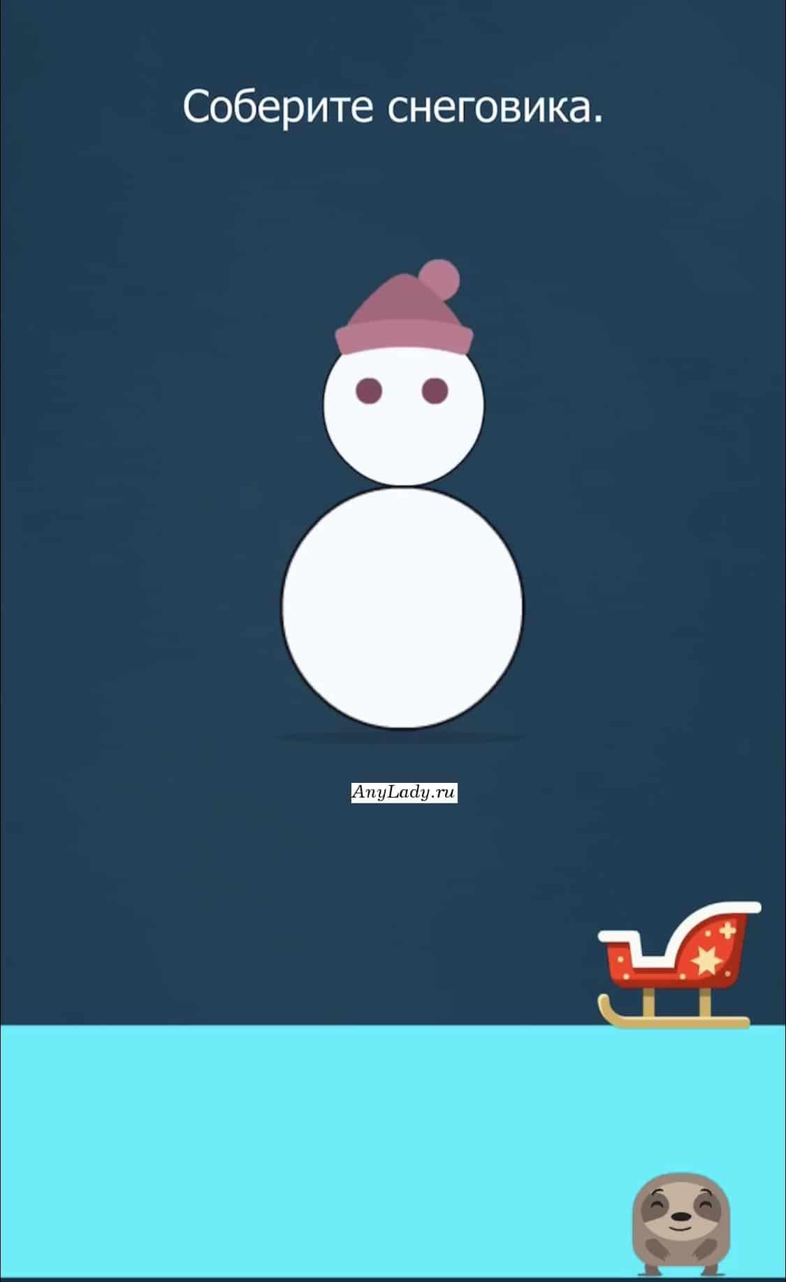 Штриховыми линиями обозначен размер снежного кома. Возьмите внизу экрана маленький снежок и катайте его до нужного размера, по снегу. Затем, поставьте получившийся круг вместо головы снеговика, далее все тоже самое с большим снежком.