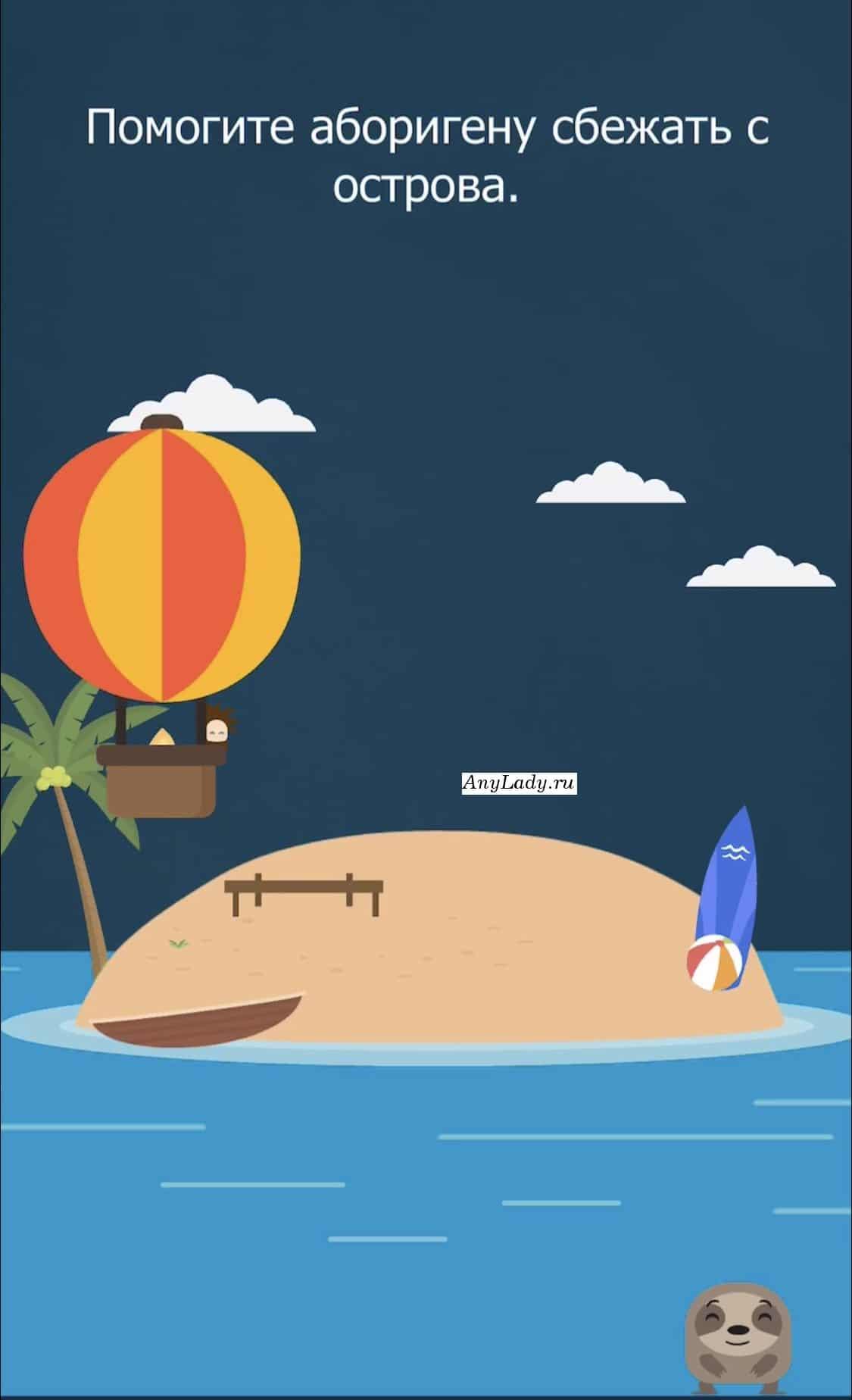 На острове есть воздушный шар, поместите в него: огонь и аборигена. Двумя пальцами увеличьте шар и абориген улетит с острова.
