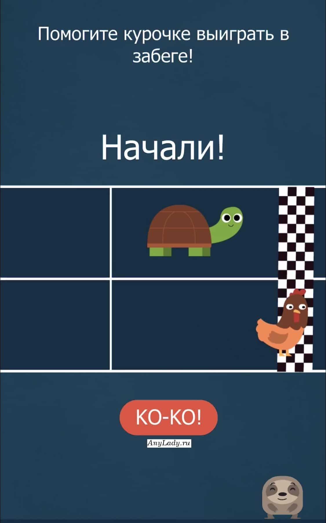 """Вам нужно обогнать черепаху, для этого: быстро кликайте по клавише """"КО - КО""""."""
