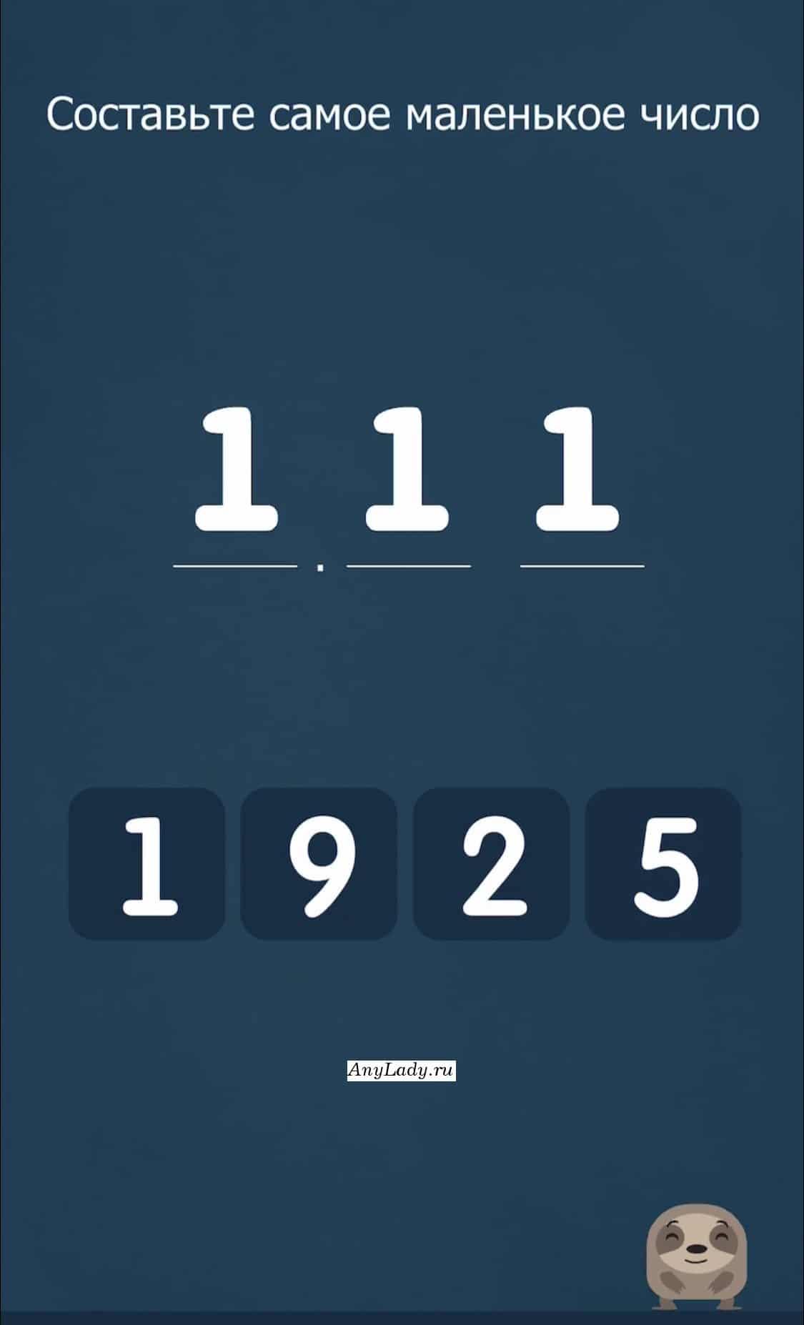 Возьмите точку из текста, и поставьте ее после первой левой черточки - внизу. Теперь, нажмите три раза на единицу, должно получится 1.11