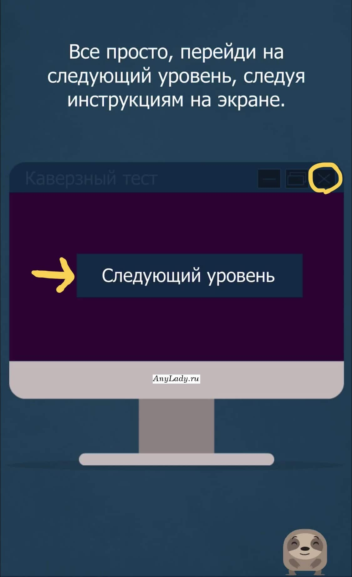 """Справа, от надписи: """"Каверзный тест"""" есть X - нажмите на него. Появится фиолетовый фон, на котором кнопка: """"Следующий уровень"""", жмите на нее и уровень пройден."""