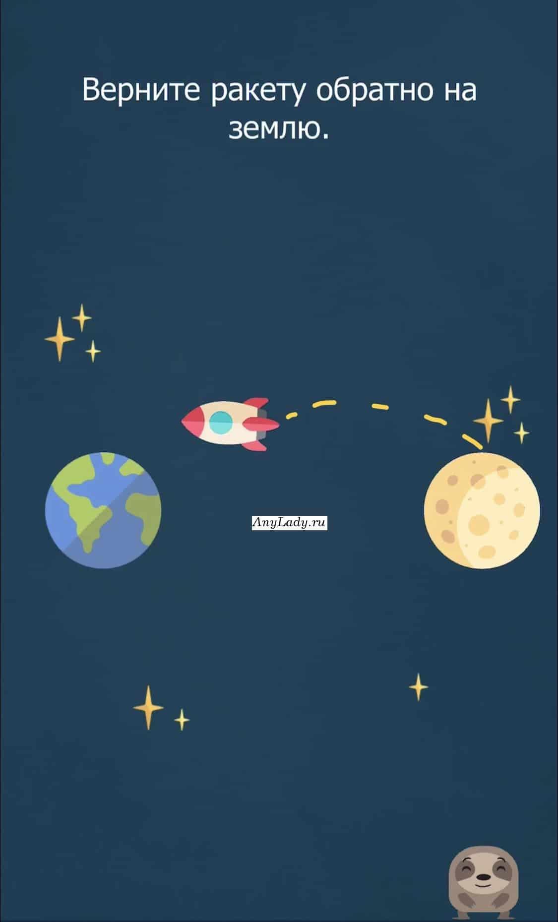 Уведите солнце, за поля вашего экрана (влево). Справа выглянет Земля потяните ее влево и следом появится луна с ракетой. Жмите на ракету и она отправится к планете Земля.